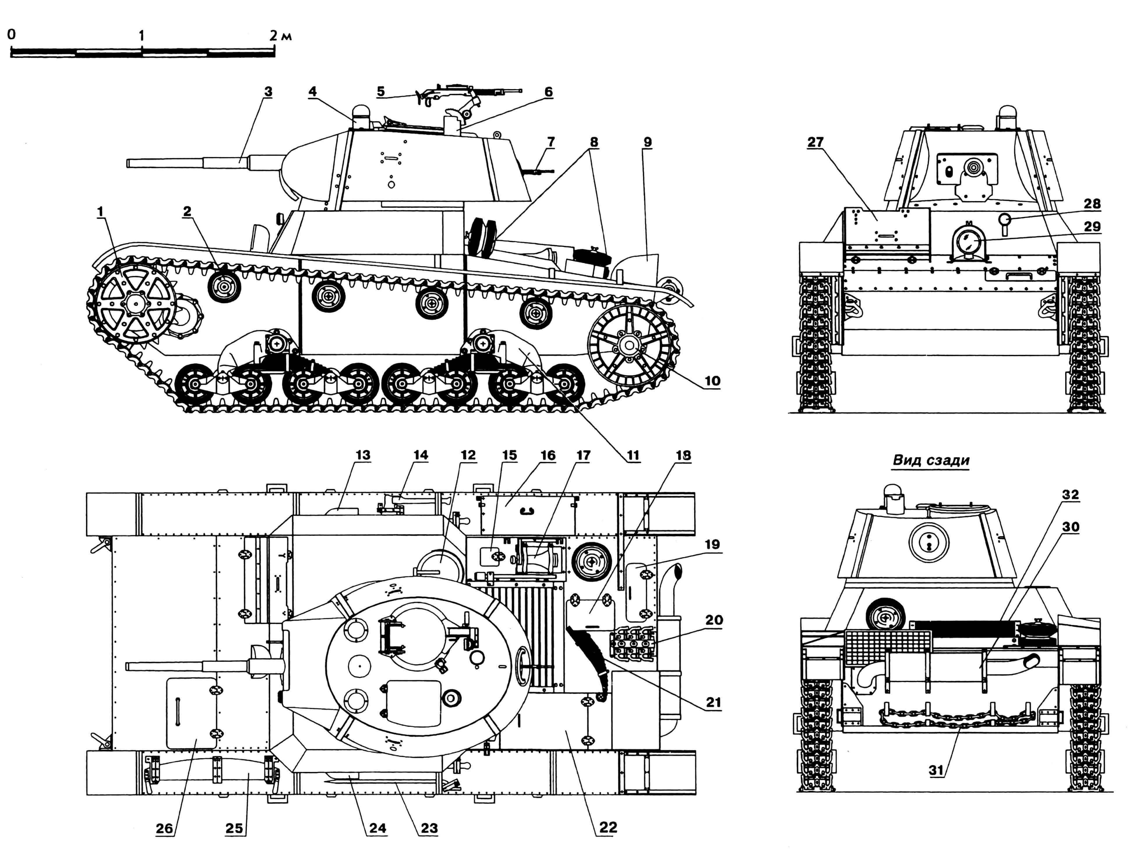 Легкий танк Т-26 (с наклонной подбашенной коробкой и сварным лобовым щитом башни): 1 — колесо ведущее; 2 — каток поддерживающий; 3 — 45-мм пушка 20К; 4 — прицел перископический; 5 — пулемет ДТ зенитный; 6 — бронировка ввода штыревой антенны; 7 — пулемет ДТ кормовой; 8 — катки опорные запасные; 9 — колпак воздушный; 10 — колесо направляющее; 11 — тележка подвески; 12 — люк для вентиляции; 13,24 — лопаты саперные; 14 — топор; 15 — люк к горловине бензобака; 16 — ящик ЗИП; 17 — домкрат; 18 — люк магнето и генератора; 19 — люк к горловинам масляного и бензинового баков; 20 — траки запасные; 21 — рессора запасная; 22 — люк к двигателю; 23 — лом; 25 — пила; 26 — люк для доступа к бортовым фрикционам и коробке передач; 27 — люк механика-водителя двухстворчатый; 28 — сигнал; 29 — фара; 30 — глушитель; 31 — цепь буксирная; 32 — жалюзи. На видах сверху, спереди и сзади зенитный пулемет условно не показан.