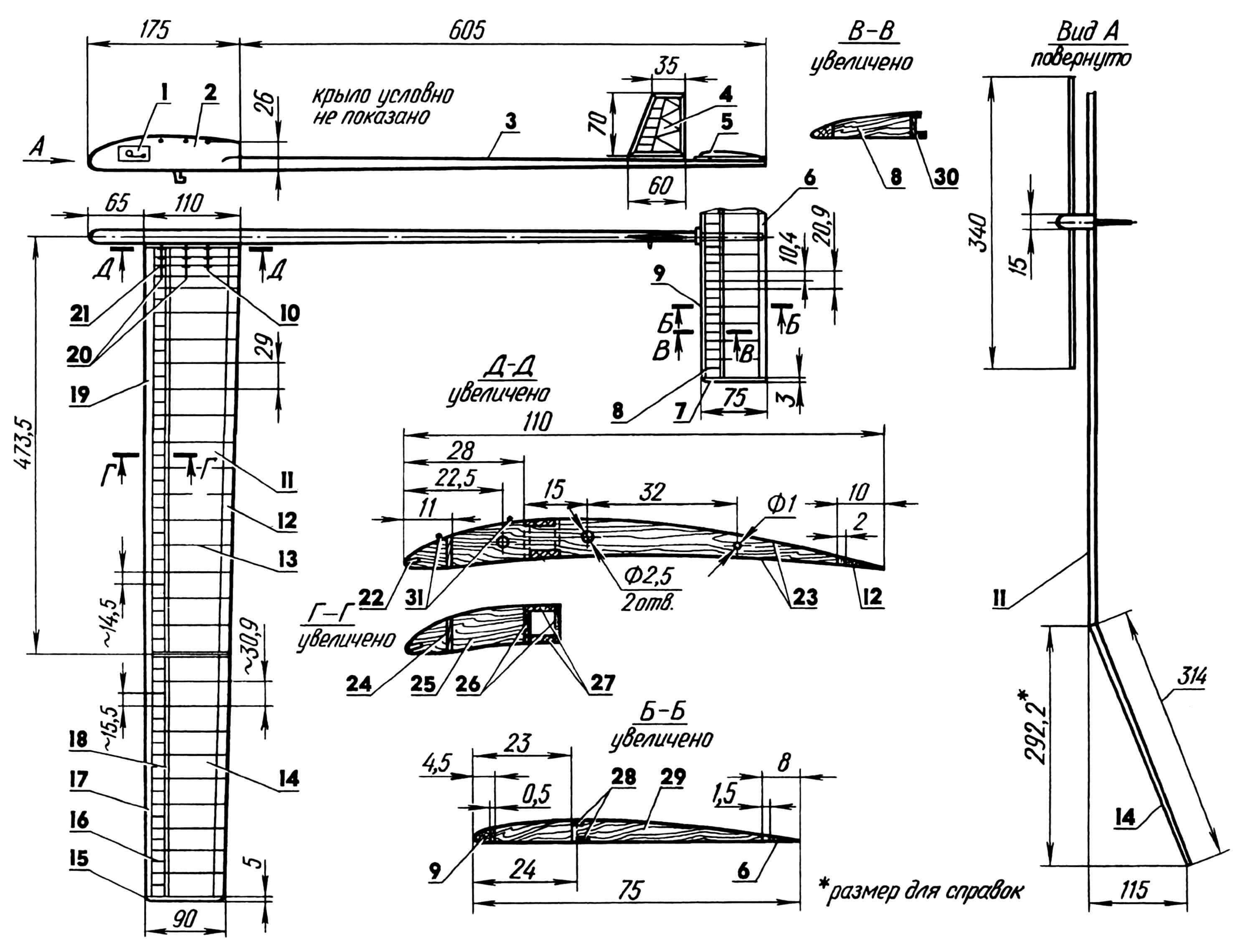 Модель планера А-1: 1 — таймер; 2 — пилон; 3 — балка хвостовая; 4 — киль; 5 — стабилизатор; 6 — кромка стабилизатора, задняя (бальза); 7 — законцовка стабилизатора (бальза s3); 8 — «носик» стабилизатора (бальза s1); 9 — кромка стабилизатора, передняя (бальза); 10 — штырь стыковочный (проволока ОВС ᴓ 1, L150); 11 — половина центроплана; 12 — кромка крыла, задняя (бальза); 13 — нервюра крыла; 14 — «ухо» крыла; 15 — законцовка крыла (бальза s5); 16 — «носик» уха (бальза s1); 17 — кессон «уха» крыла; 18 — лонжерон «уха»; 19 — кессон центроплана; 20 — штыри силовые, стыковочные (проволока ОВС ᴓ 2,5, L220); 21 — шайба (целлулоид, 18 шт.); 22 — кромка крыла, передняя (сосна 3x1); 23 — окантовка (углепластик 1x0,1); 24 — стенка кессона крыла (бальза s1); 25 — «носик» центроплана (бальза s1); 26 — стенки лонжерона крыла, силовые (бальза s1); 27 — полки лонжерона центроплана; 28 — полки лонжерона стабилизатора (сосна 2x0,9); 29 — нервюра стабилизатора (бальза s1); 30 — стенка лонжерона стабилизатора, силовая (бальза s1); 31 — турбулизаторы (нить ᴓ 0,6).