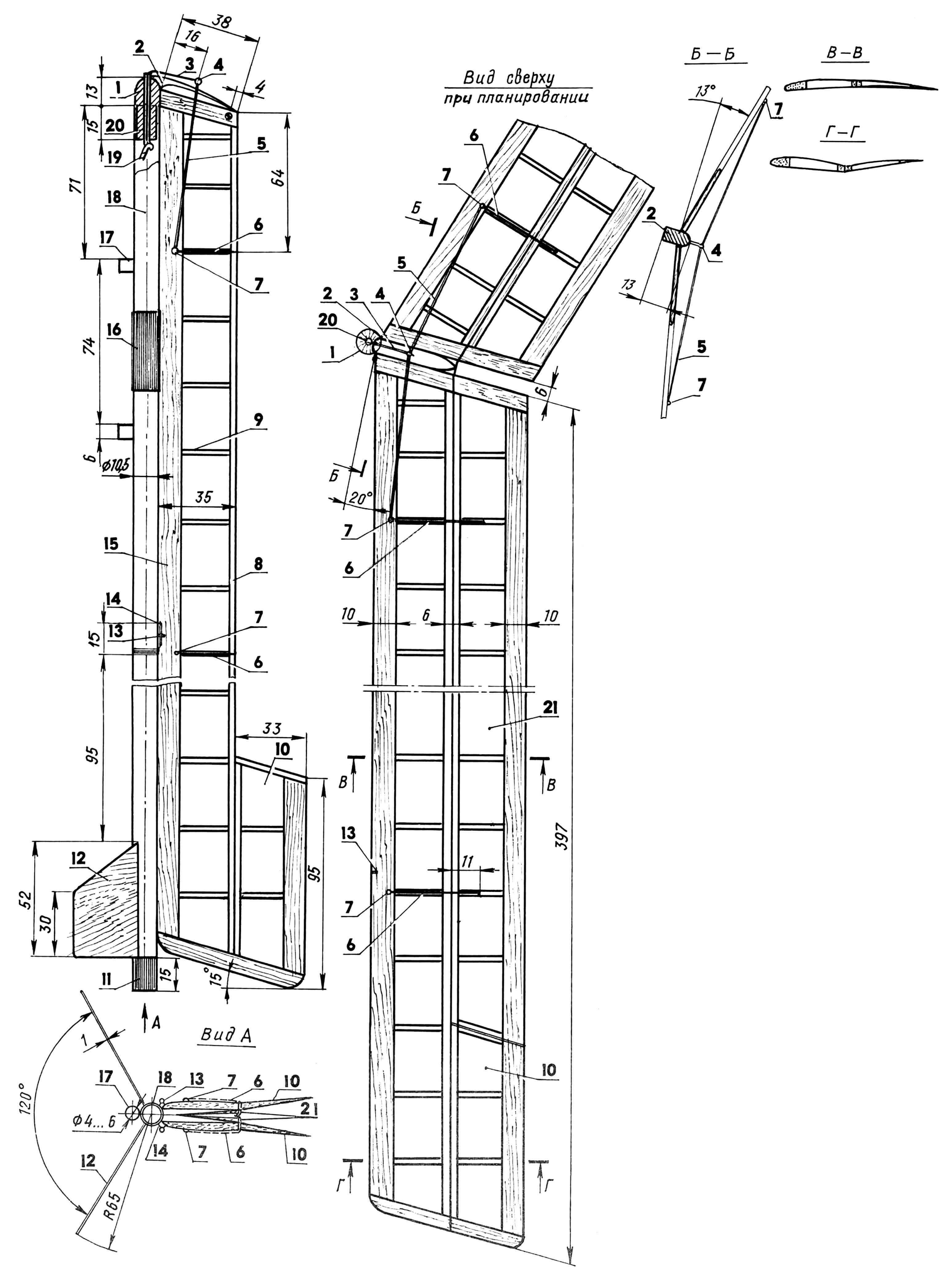 Ракетоплан «летающее крыло»: 1 — обтекатель; 2 — пилон крыла; 3 — нить фиксирования раскрытого крыла; 4 — стойка для резинок; 5 — резинки раскрытия крыла; 6 — резинки раскрытия закрылков; 7 — крючки; 8 — лонжерон крыла; 9 — нервюра; 10 — закрылки неподвижные; 11 — МРД; 12 — стабилизатор носителя; 13 — кольца крепления крыла к носителю, направляющие; 14 — штыри для установки крыла, направляющие; 15 — кромка крыла передняя; 16 — лента тормозная; 17 — кольца направляющие; 18 — корпус носителя; 19 — фитиль; 20 — канал для нити фиксирования раскрытого крыла; 21 — закрылки подвижные.