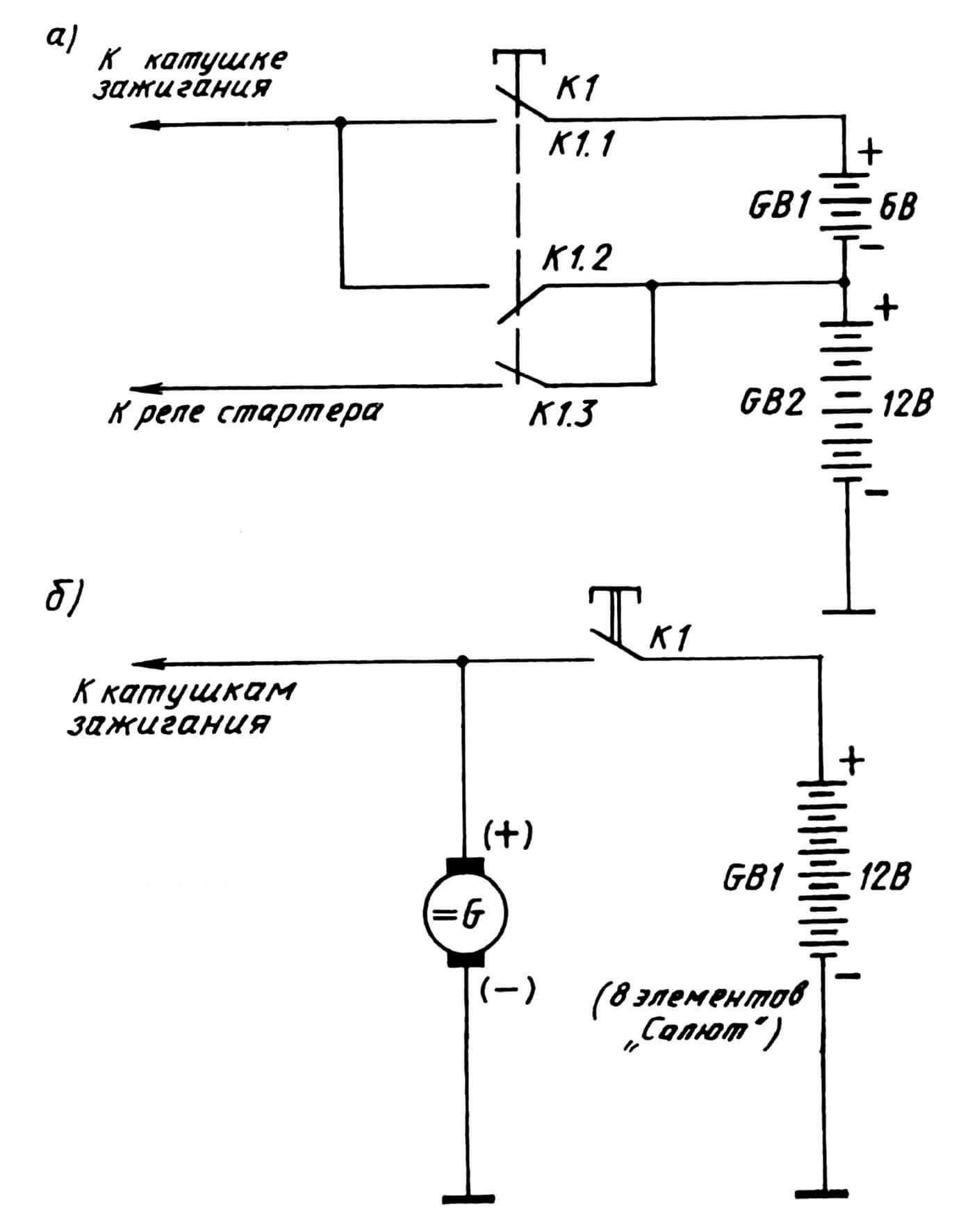 Схемы подключения катушки к системе зажигания двигателя: а — автомобильного; б — мотоциклетного («Ява-350»).