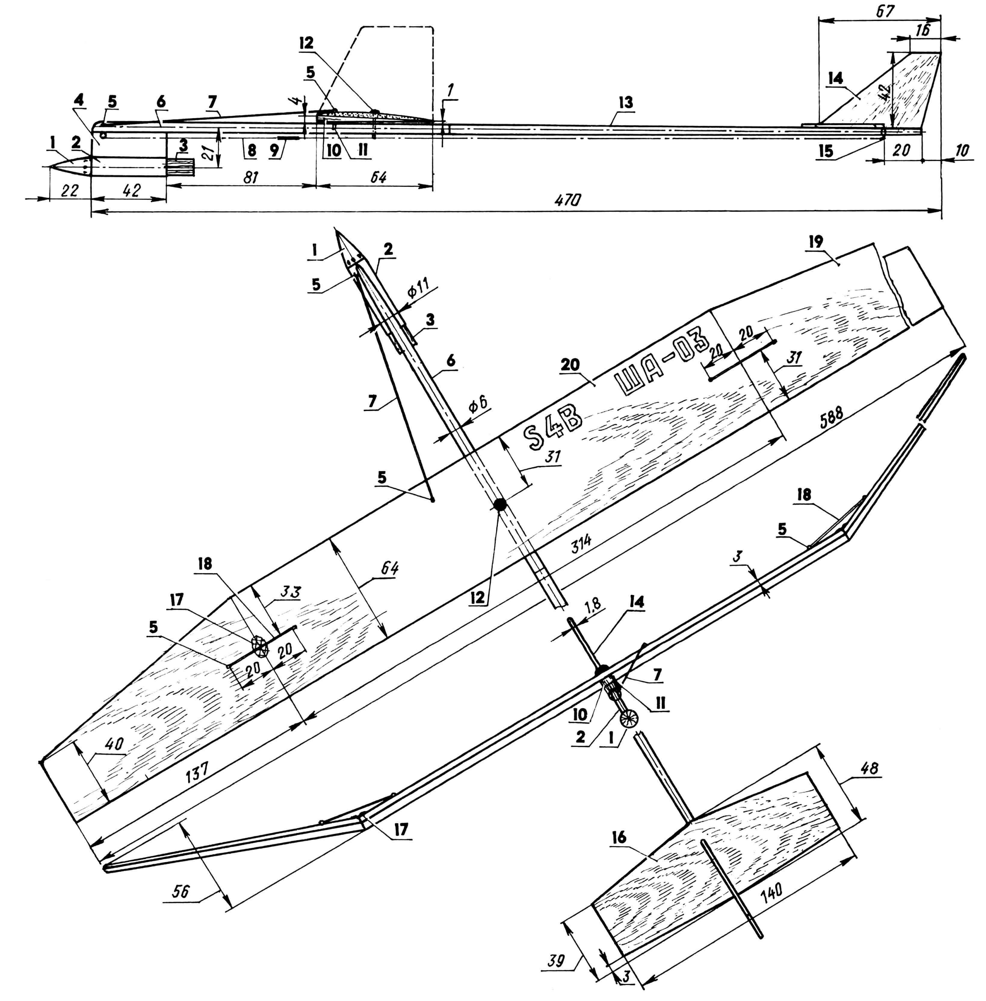 Модель класса S4B чемпиона мира 1998 г. среди юношей А.Шматова: 1 — обтекатель контейнера МРД; 2 — контейнер МРД; 3 — МРД; 4 — пилон; 5 — крючки для резинок; 6 — балка силовая (фюзеляж); 7 — резинка возврата крыла; 8 — тяга детермализатора; 9 — грузик детермализатора; 10 — пилон крыла; 11—упор крыла в раскрытом виде (для планирования); 12 — винт крепления крыла к фюзеляжу; 13 — балка хвостовая; 14 — киль; 15 — крючок подвески тяги детермализатора; 16 — стабилизатор; 17 — наплыв-усиление для резинки; 18 — резинки возврата консоли; 19 — консоль; 20—центроплан.
