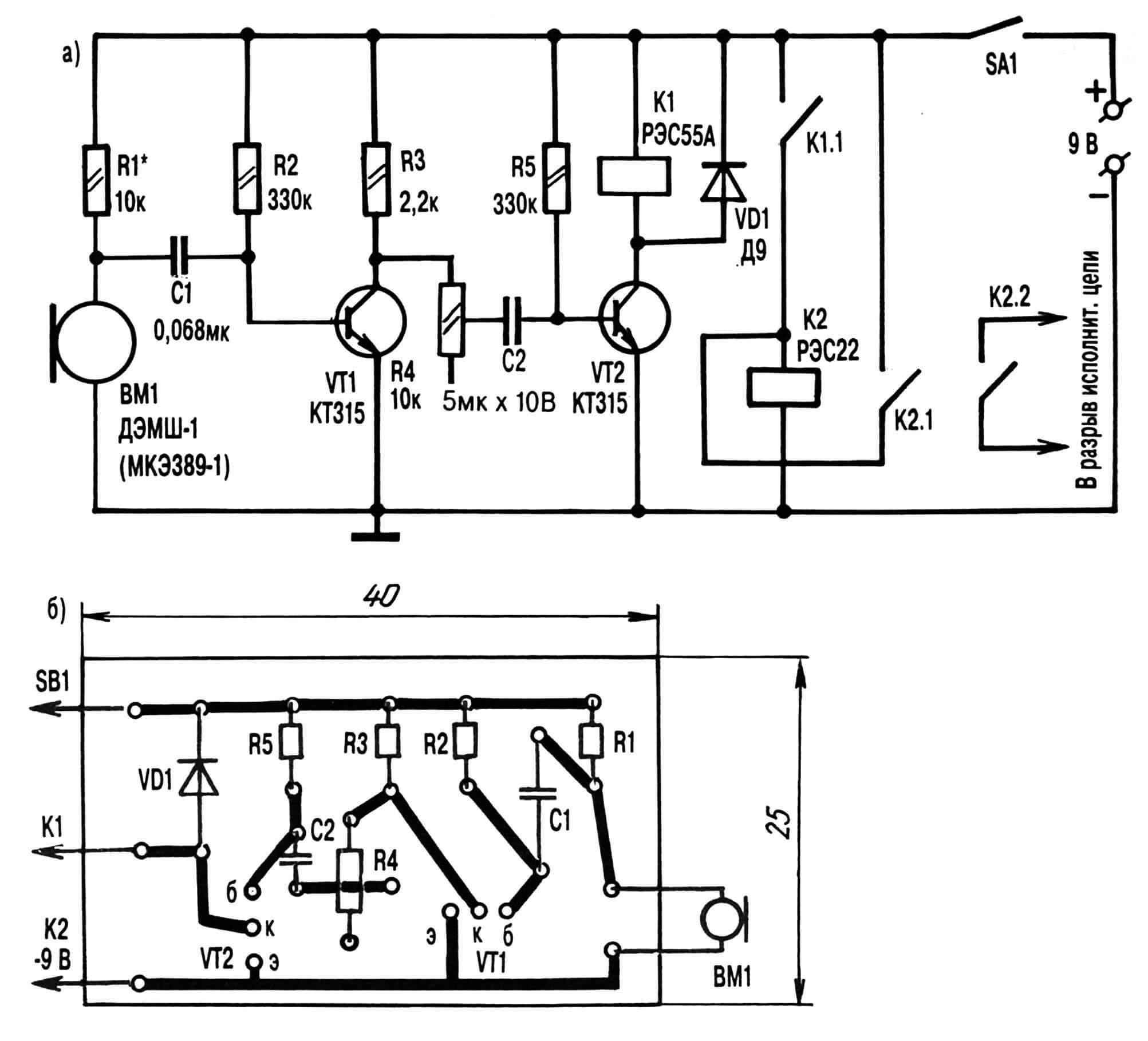 Принципиальная электрическая схема (а) и печатная плата (б) самодельного акустического реле; при работе с электродинамическим микрофоном резистор R1* не используется.