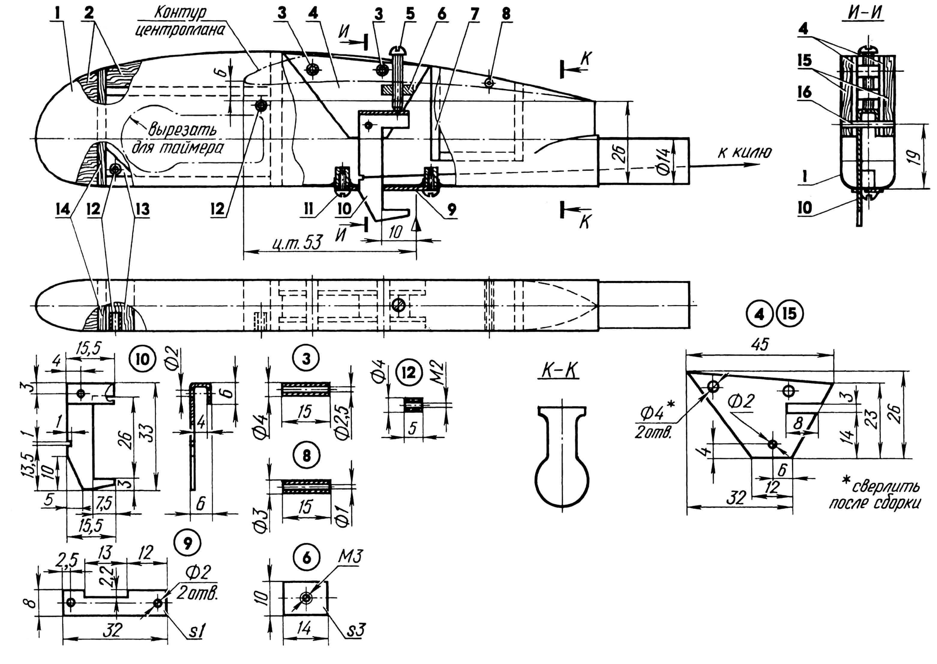 Пилон: 1 — корпус (стеклопластик); 2 — контейнеры для груза (бальза s3); 3,8 — втулки для стыковочных штырей (ЛC59); 4 — косынка фанерная (s1); 5 — винт М3, регулировочный; 6 — пластина (Д16Т s1); 7 — контейнер для груза (бальза s3); 9 — накладка (Д16Т s1); 10 — крючок буксировочный (Д16Т s1); 11 — винт М2; 12 — втулки (Д16Т, 4 шт.); 13 — уголок (бальза); 14 — стенка контейнера для таймера и груза (бальза s3); 15 — косынки бальзовые (s3); 16 — ось буксировочного крючка (проволока ОВС ᴓ2, L15).