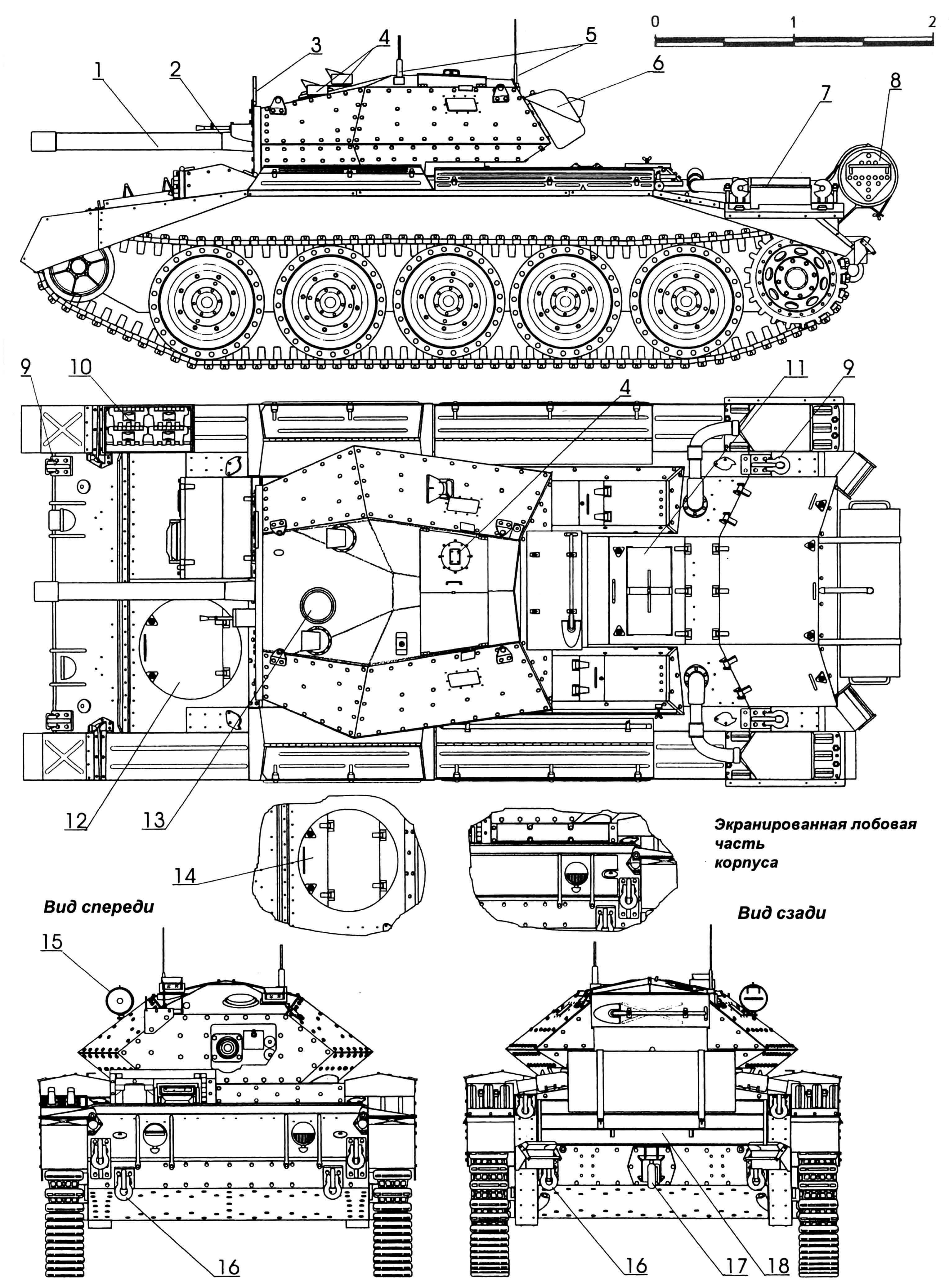 Крейсерский танк «Крусейдер III»: 1 — пушка 6-фунтовая; 2 — пулемет Besa спаренный; 3 — визир командирский; 4 — приборы наблюдения; 5 — антенны; 6 — ящик инструментальный; 7 — фильтр воздушный; 8 — бак топливный, дополнительный; 9 — серьги подъемные; 10 — трак запасной; 11—ящик ЗИП съемный; 12 — люк передний; 13 — колпак вентилятора; 14 — вариант переднего люка; 15 — прожектор; 16 — серьга буксировочная; 17 — приспособление буксирное; 18 — отверстие выхлопное.