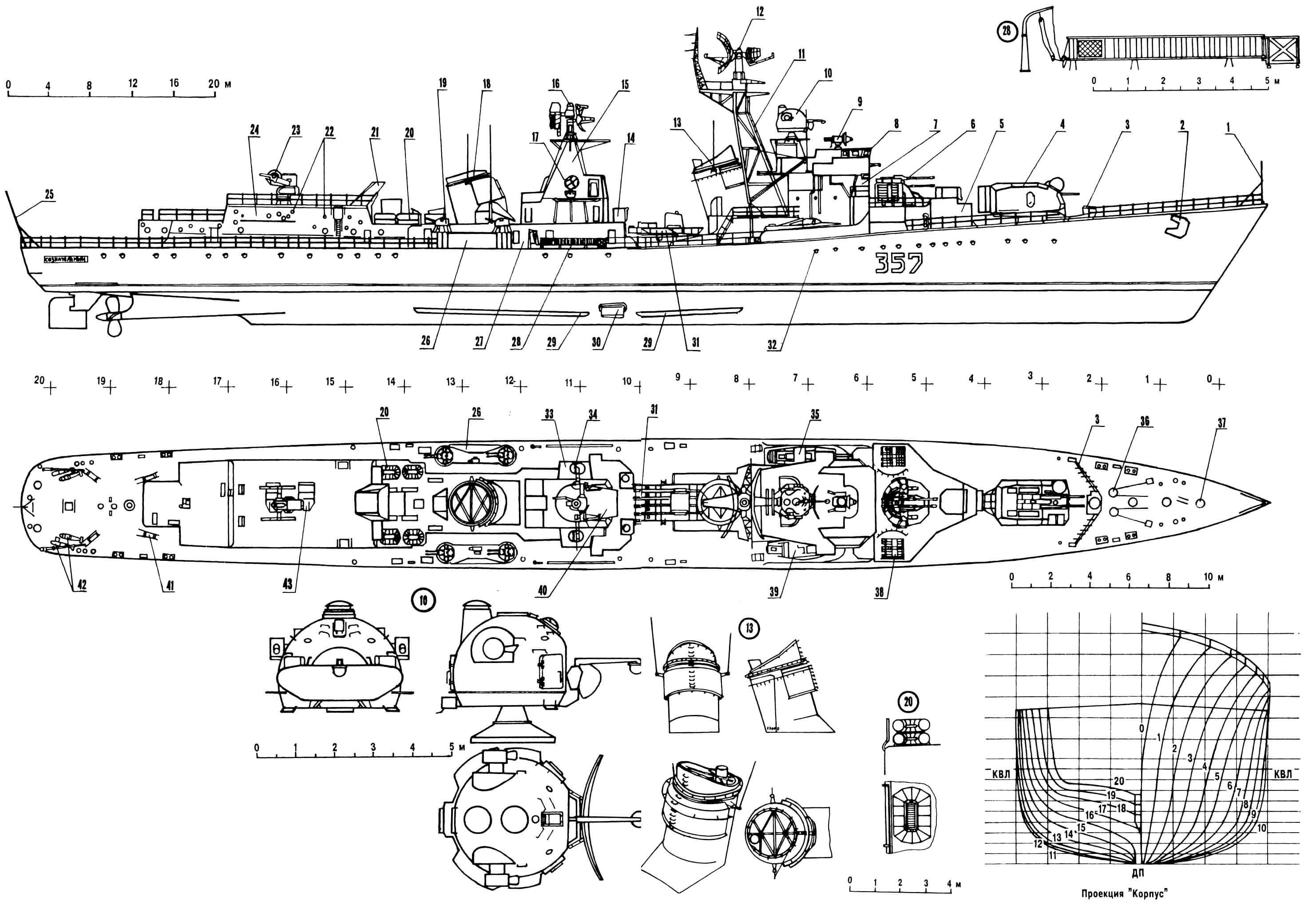 Эскадренный миноносец «Сознательный»: 1 — гюйсшток; 2 — клюз якорный; 3 — волноотвод; 4 — установка артиллерийская СМ-2-1; 5 — основание артиллерийской установки СМ-20-ЗИФ; 6 — установка артиллерийская СМ-20-ЗИФ; 7 — рубка ходовая; 8 — мостик ходовой; 9 — РЛС наведения артиллерийских систем; 10 — пост дальномерный; 11 — фок-мачта; 12 — антенна обзорной РЛС; 13 — труба дымовая, первая; 14 — мостик ходовой (запасной); 15 — грот-мачта; 16 — станция наведения ракет; 17 — РЛС комплекса АК-230; 18 — труба дымовая, вторая; 19 — установка артиллерийская комплекса АК-230; 20 — плоты спасательные; 21 — газоотбойник; 22 — грибки вентиляционные; 23 — установка пусковая ЗУР; 24 — ангар для ракет; 25 — флагшток; 26 — основание автоматов АК-230; 27 — надстройка над машинным отделением; 28 — трап бортовой; 29 — кили скуловые; 30 — успокоитель качки; 31 — аппараты торпедные; 32 — иллюминатор; 33 — площадка локатора наведения АК-230; 34 — грота-рей; 35 — катер рабочий; 36 — шпиль якорный; 37 — люк; 38 — РБУ 6000; 39 — катер командирский; 40 — площадка станции наведения ракет; 41 — вьюшка; 42 — параван-ялы.