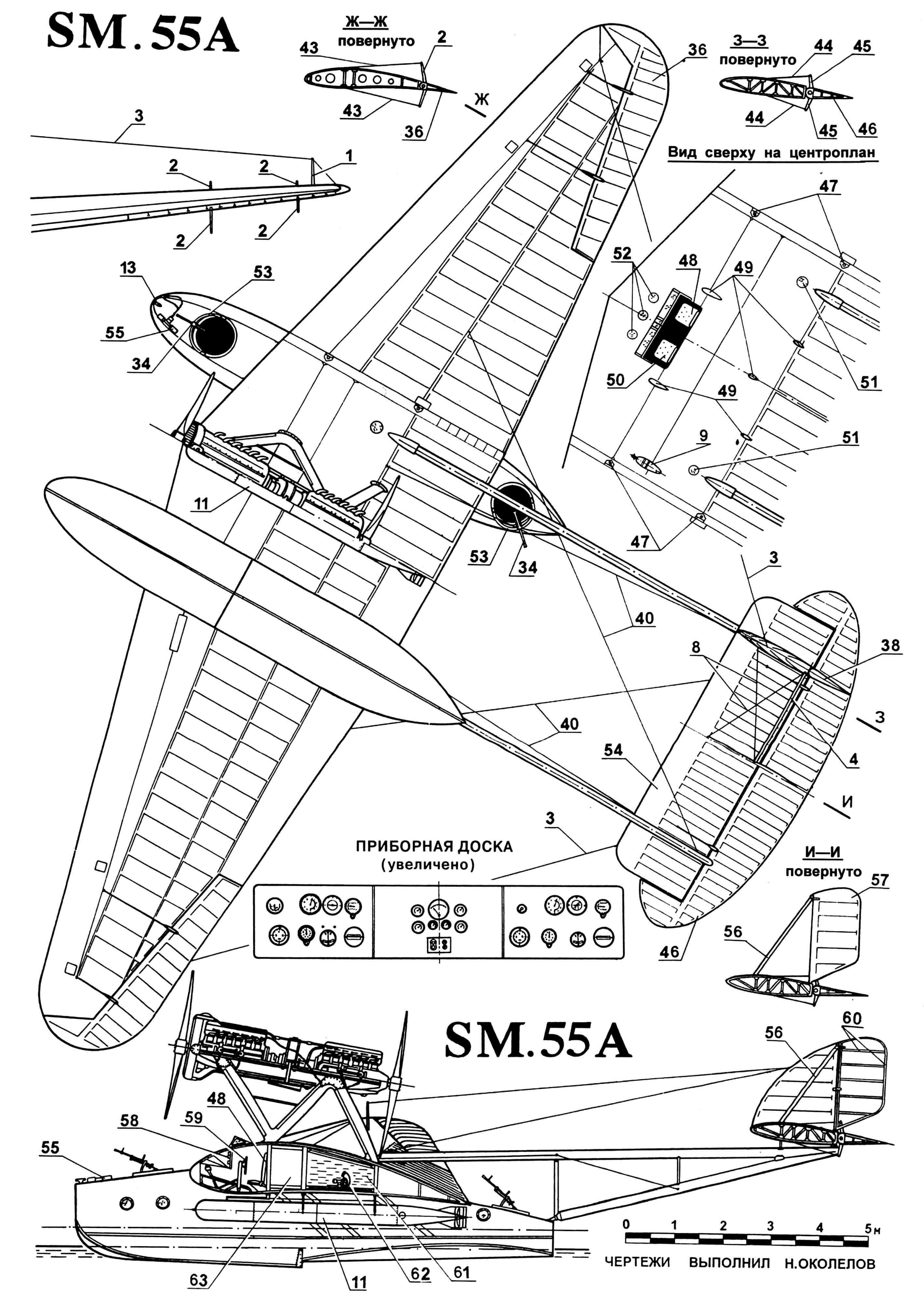 Гидросамолет SM.55: 1 — стойка антенны; 2 — качалки элеронов; 3 — антенна радиостанции; 4 — расчалка трубчатая между рулями; 5 — винт переднего двигателя; 6 — радиатор двигателей; 7 — винт заднего двигателя; 8 — расчалки килей; 9 — электрогенератор; 10 — штанга приемника воздушного давления; 11 — торпеда; 12 — фонарь кабины пилотов; 13 — крюк швартовочный; 14 — блоки радиостанции; 15 — стойки моторной рамы; 16 — горловина радиаторе, заправочная; 17 — маслобак; 18 — моторама; 19 — тяга управления рулем высоты; 20 — набор киля силовой; 21 — узлы навески руля поворота; 22 — руль высоты; 23 — тяга крепления хвостовой балки; 24 — набор корпуса лодки силовой; 25 — накладки корпуса усиливающие; 26 — баки топливные фюзеляжные; 27 — бензопомпа ручная; 28 — сиденье радиста; 29 — иллюминатор радиорубки; 30 — стол радиста рабочий; 31 — контейнер с продовольствием; 32 — сиденье носового стрелка; 33 — стремянка; 34 — пулемет; 35 — узлы крепления двигателя; 36 — элерон; 37 — киль; 38 — руль поворота; 39 — окна-иллюминаторы; 40 — расчалки хвостового оперения; 41 — двигатели «Изотта Фраскини» ASSO 500; 42 — балки хвостовые; 43 — тяги управления элеронами; 44 — тяги управления рулем высоты; 45 — качалка руля высоты; 46 — руль высоты; 47 — узлы крепления консолей крыла; 48 — кресло второго пилота; 49 — места крепления стоек двигателя к центроплану; 50 — кресло командира; 51 — иллюминаторы освещения фюзеляжа; 52 — иллюминаторы освещения приборной доски; 53 — турели пулеметные; 54 — стабилизатор; 55 — устройство якорное; 56 — подкос центрального руля поворота; 57 — руль поворота центральный; 58 — доска приборная; 59 — штурвал управления; 60 — набор центрального руля поворота силовой; 61 — бак топливный, центральный; 62 — насос топливный; 63 — контейнер со спасательным снаряжением.