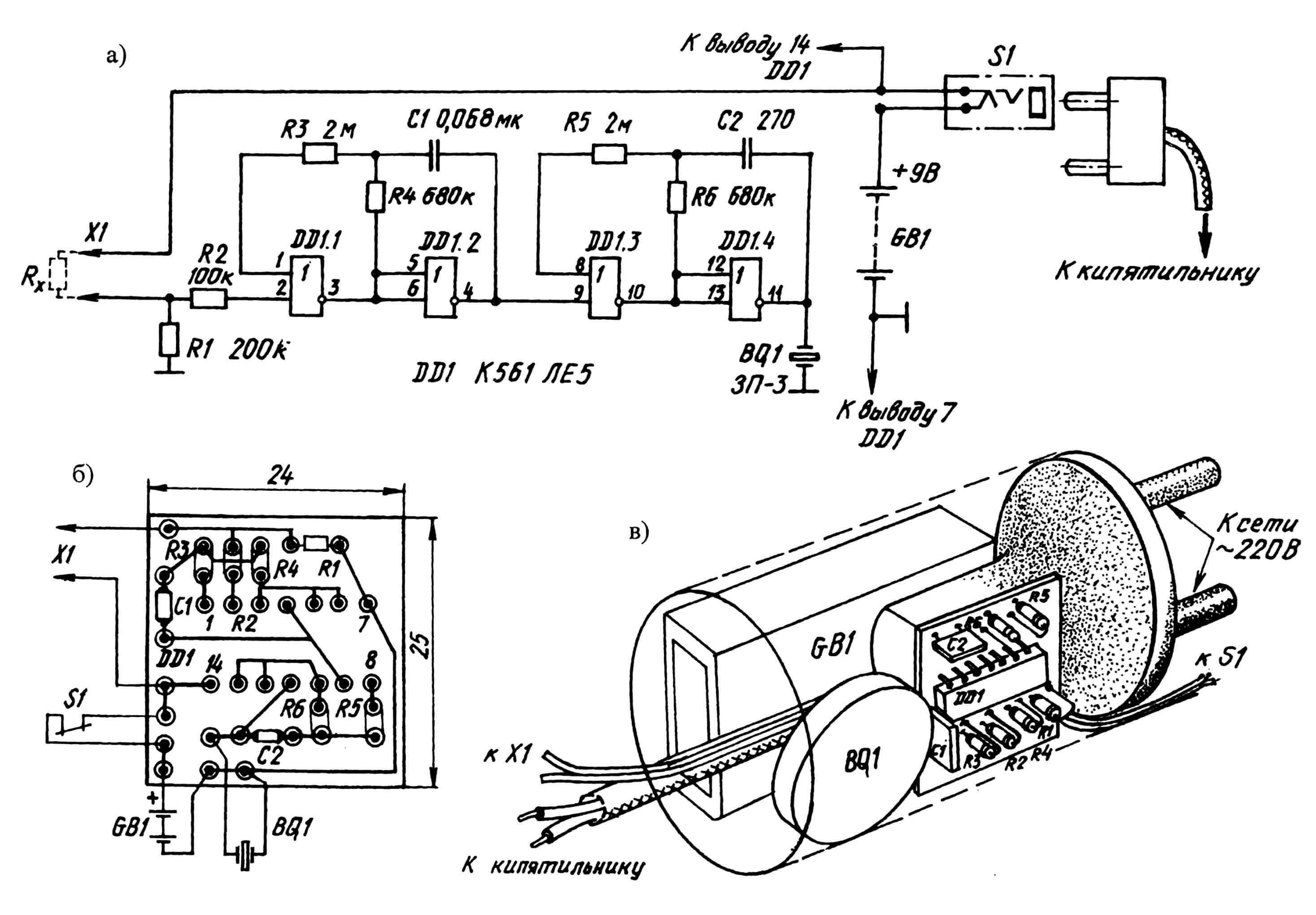Рис. 2. Принципиальная электрическая схема самодельного автомата-сигнализатора (а) для безопасного кипятильника, топология печатной платы (б) и вариант компоновки радиодеталей готового устройства (в).