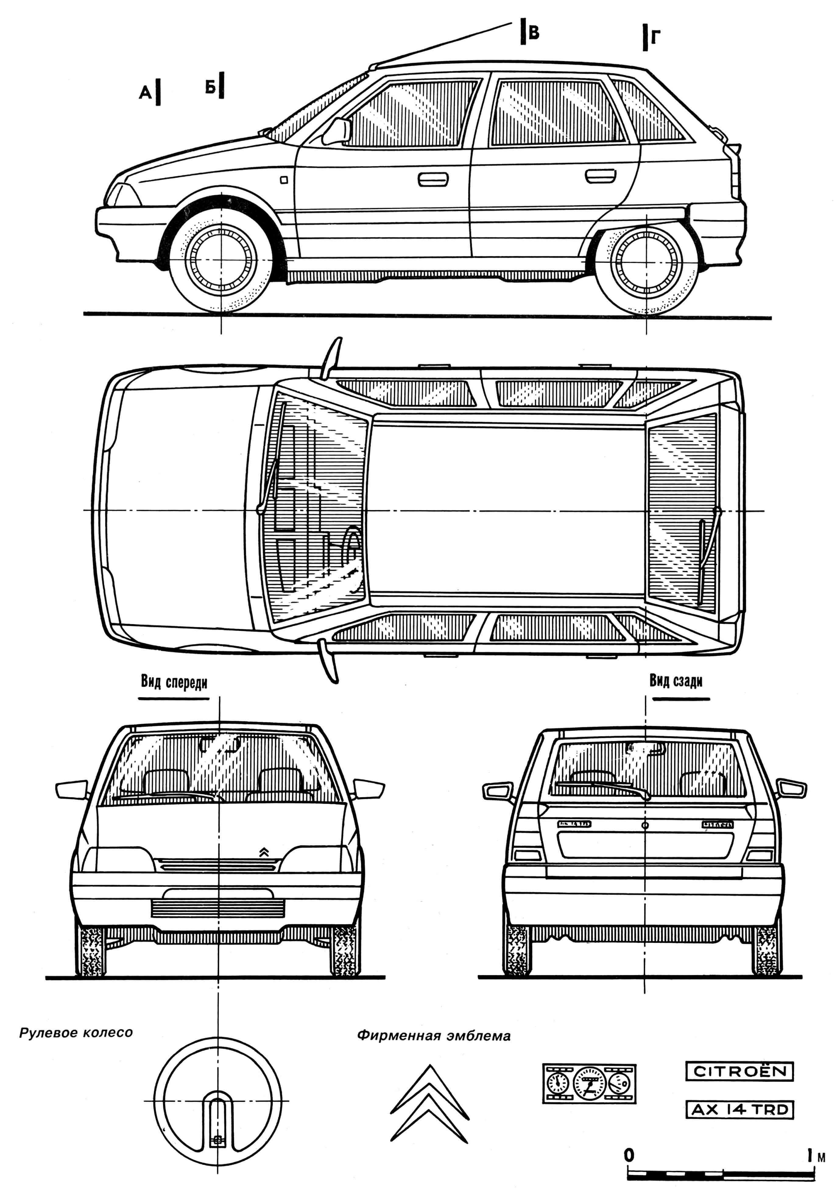 Автомобиль «CITROEN АХ» 14 TRD с пятидверным кузовом.