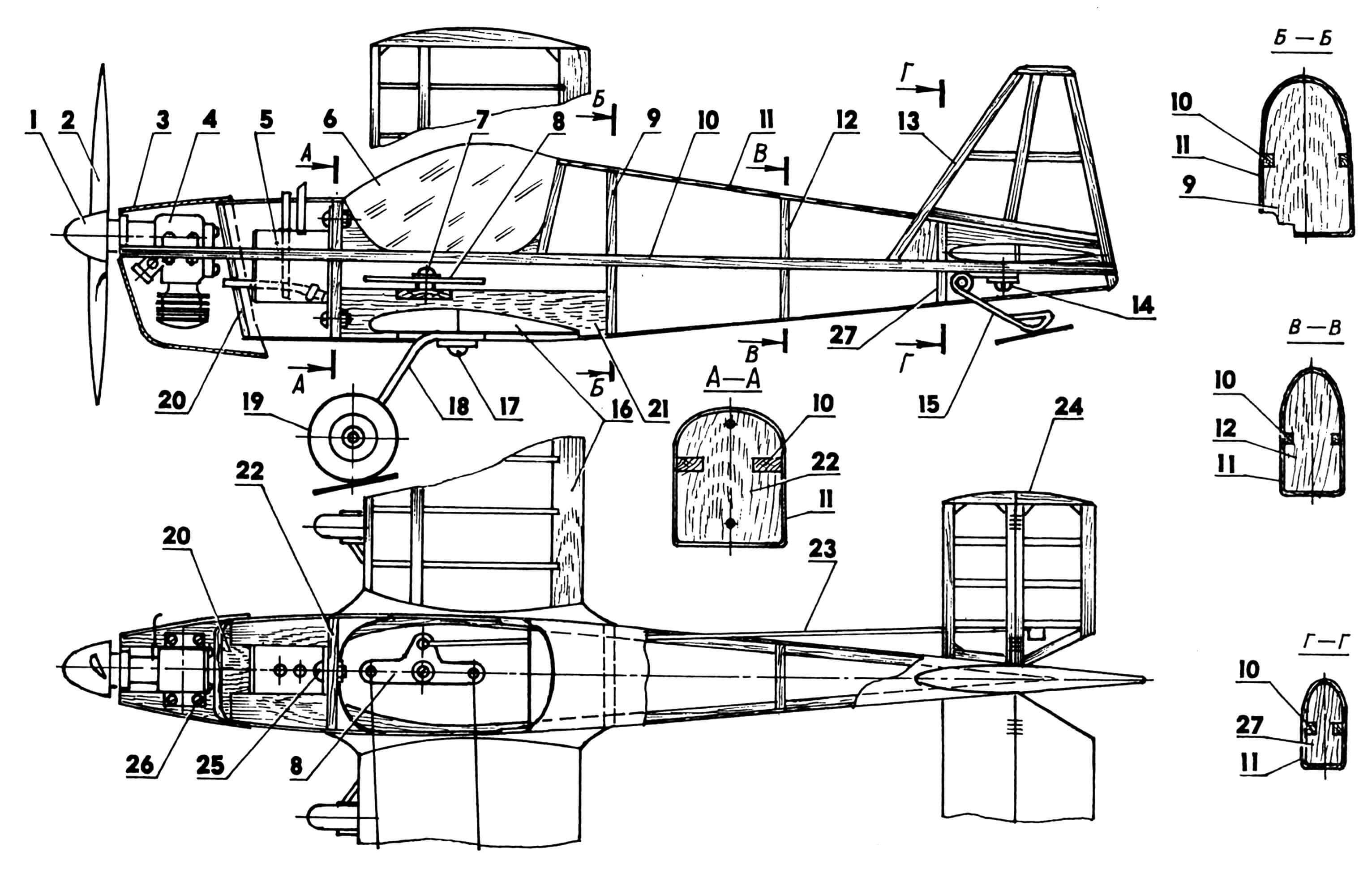 Компоновка кордовой модели: 1 — кок воздушного винта; 2 — винт воздушный ø200х 150; 3 — капот двигателя (алюминий, лист s1); 4 — двигатель; 5 — бачок топливный; 6 — фонарь «кабины пилота»; 7 — болт, гайка и шайба крепления качалки управления; 8 — качалка управления; 9,12,20,22,27 — шпангоуты фюзеляжа (фанера s3); 10 — стрингер (ель, пластина s6); 11 — обшивка фюзеляжа (шпон или прессшпан); 13 — киль; 14 — шуруп и шайба крепления хвостового костыля; 15 — костыль хвостовой (проволока ОВС ø2); 16 — крыло; 17 — болт, гайка и шайба крепления шасси и крыла к фюзеляжу; 18 — рессора шасси (проволока ОВС ø3 мм); 19 — колесо; 21 — узел крыльевой, стыковочный; 23 — тяга управления рулем высоты (спица вязальная ø2...2,5); 24 — оперение горизонтальное; 25 — болт М2,5 и гайка крепления топливного бачка; 26 — болт М2,5, гайка и шайба крепления двигателя.