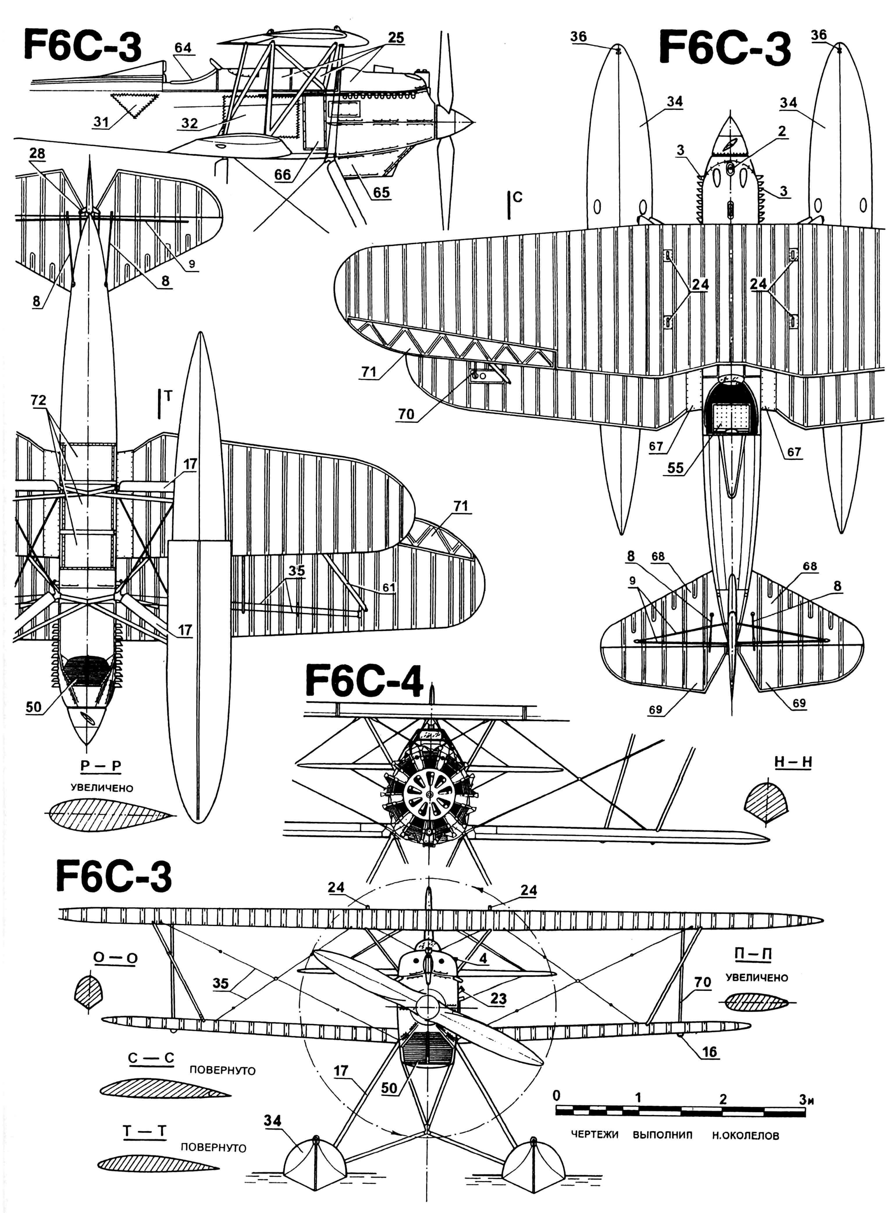 Гидросамолет-истребитель F6C Hawk: 1 — кок винта; 2 — бачок водяной; 3 — патрубки выхлопные; 4 — горловина маслобака; 5 — люк доступа к пулеметам; 6 — заголовник; 7 — люк закабинного отсека, откидной; 8 — тяги руля высоты; 9 — подкосы стабилизатора; 10 — руль направления; 11 — качалки руля высоты; 12,30 — люки доступа к системе управления, откидные; 13 — костыль; 14 — шнуровки люков; 15 — подножка; 16 — обтекатель качалки элерона; 17 — стойки поплавка; 18 — рукоятка запуска двигателя; 19 — отверстие для рукоятки запуска двигателя; 20 — панели двигателя, съемные; 21 —винт постоянного шага, стальной; 22 — порт пулеметный; 23 — горловина бензобака; 24 — серьги для подъема краном; 25,32,60,66,72 — люки эксплуатационные; 26 — козырек кабины; 27 — узлы подвески руля направления; 28 — качалка руля направления; 29 — тяга руля направления; 31 — люки доступа в закабинный отсек; 33 — расчалки стоек поплавков; 34 — поплавок; 35 — расчалки крыла, ленточные; 36 — серьги швартовные; 37 — набор руля направления, силовой; 38 — набор киля, силовой; 39 — рычаг управления заслонками радиатора; 40 — рычаг управления двигателем; 41 — ручка управления рулем высоты и элеронами; 42 — доска приборная; 43 — пулемет; 44 — ящик патронный; 45 — нервюра верхнего крыла; 46 — маслобак; 47 — двигатель «Кертисс» D-12C; 48 — труба пулемета, удлинительная; 49 — моторама; 50 — жалюзи радиатора; 51 — радиатор; 52 — бензобак; 53 — педали управления; 54 — нервюра нижнего крыла; 55 — сиденье пилота; 56 — сумка с инструментом и аварийным запасом; 57 — набор фюзеляжа, силовой; 58 — расчалки фюзеляжа; 59 — двигатель «Уосп» R1314 фирмы «Пратт энд Уитни»; 61 — подкосы крыла; 62,65 — панели радиатора, съемные; 63 — ребро жесткости поплавка; 64 — обивка борта кабины, мягкая; 67 — накладки усиливающие; 68 — лопасти стабилизатора; 69 — рули высоты; 70 — тяга элерона; 71 — элерон.