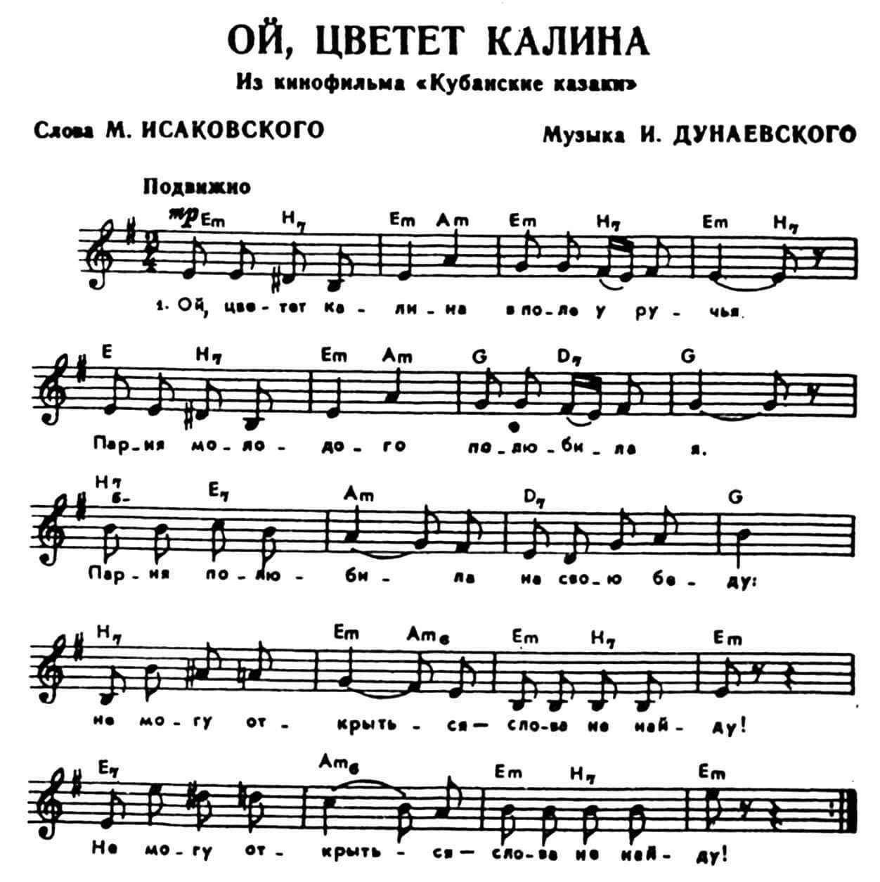 Пример использования для аккомпанемента на музотроне (мелодия № 1 из списка «Сторона А», опубликованного в предыдущем номере журнала) типового песенника с нотами.