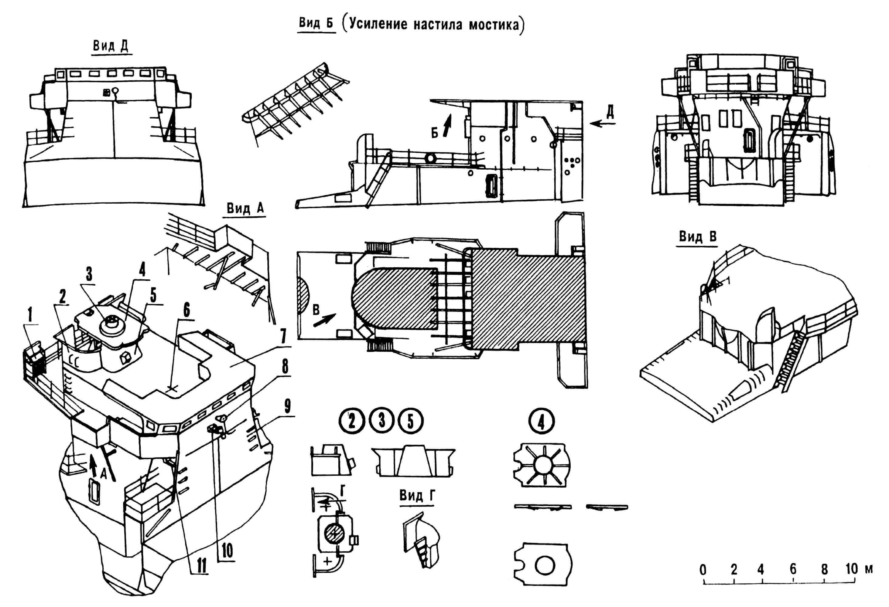 Рубка ходовая (на видах сбоку и сверху мостик условно не показан): 1 — ящик для сигнальных флажков и знаков; 2 — ограждение пелоруса; 3 — барбет дальномерного поста; 4 — площадка дальномерного поста; 5 — основание дальномерного поста; 6 — место установки локатора наведения артиллерийского огня; 7 — мостик ходовой; 8 — громкоговоритель; 9 — надстройка; 10 — огни проблесковые; 11 — огонь бортовой, отличительный (правый борт — зеленый, левый борт — красный).