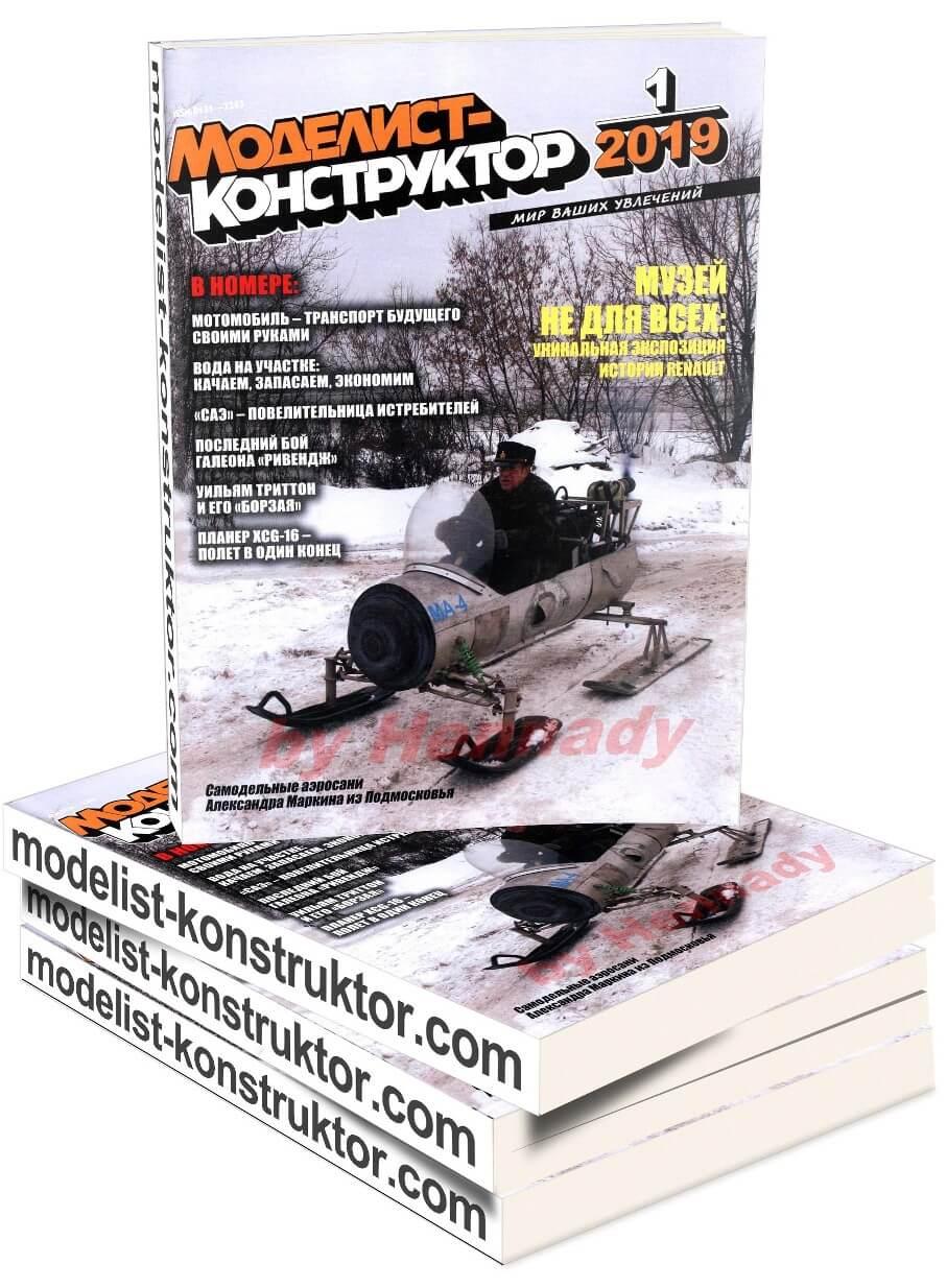 МОДЕЛИСТ-КОНСТРУКТОР 2019-01