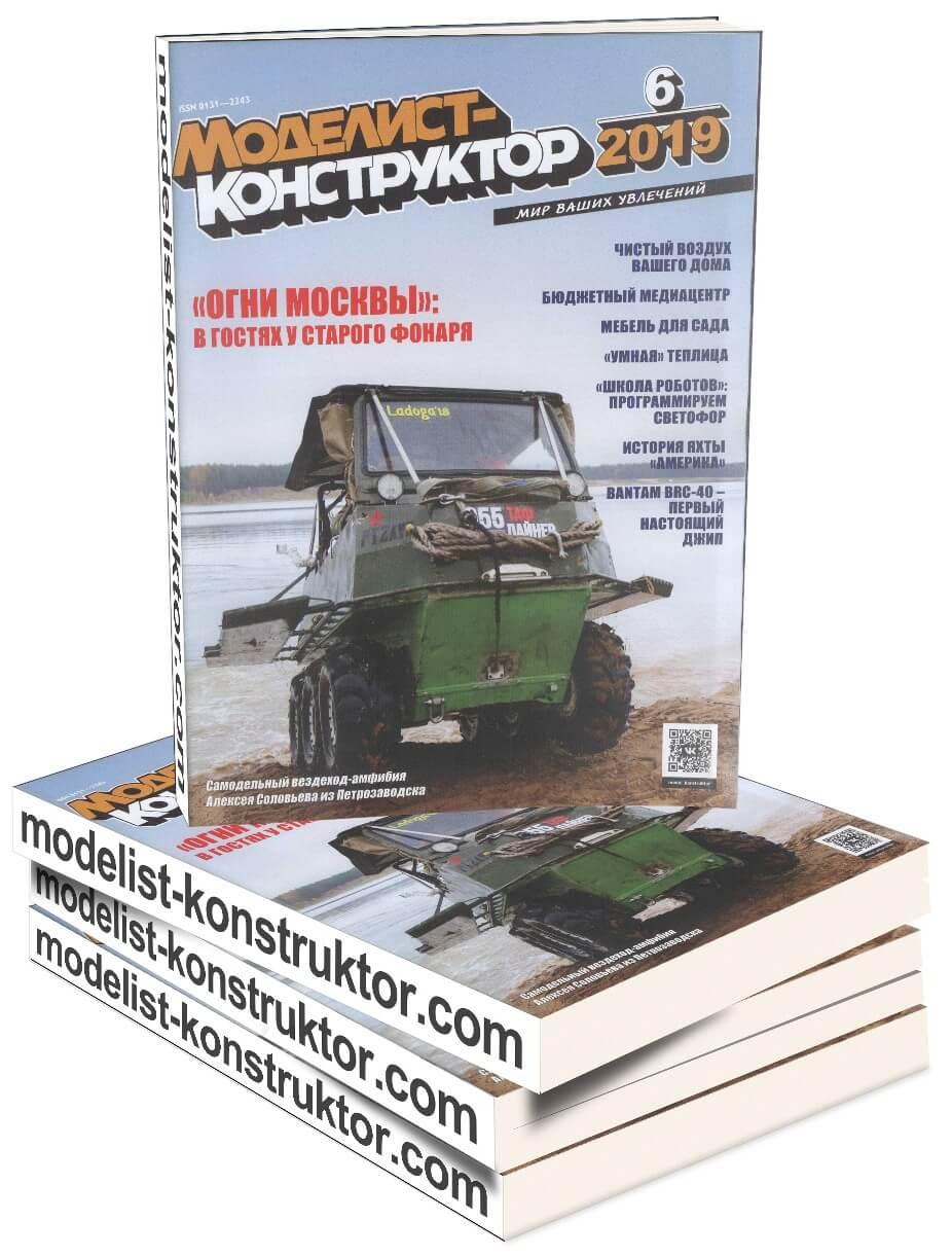 МОДЕЛИСТ-КОНСТРУКТОР 2019-06