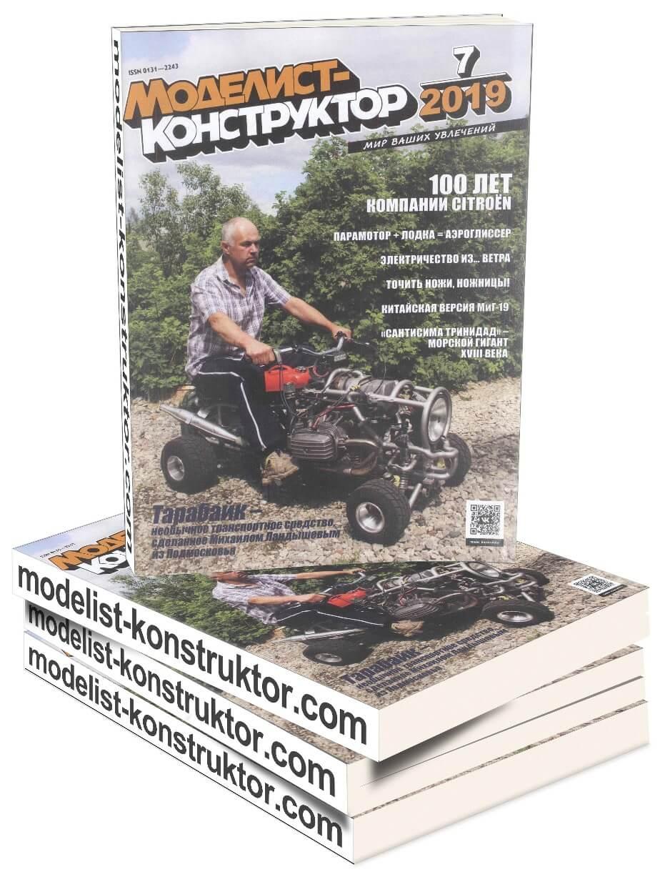 МОДЕЛИСТ-КОНСТРУКТОР 2019-07