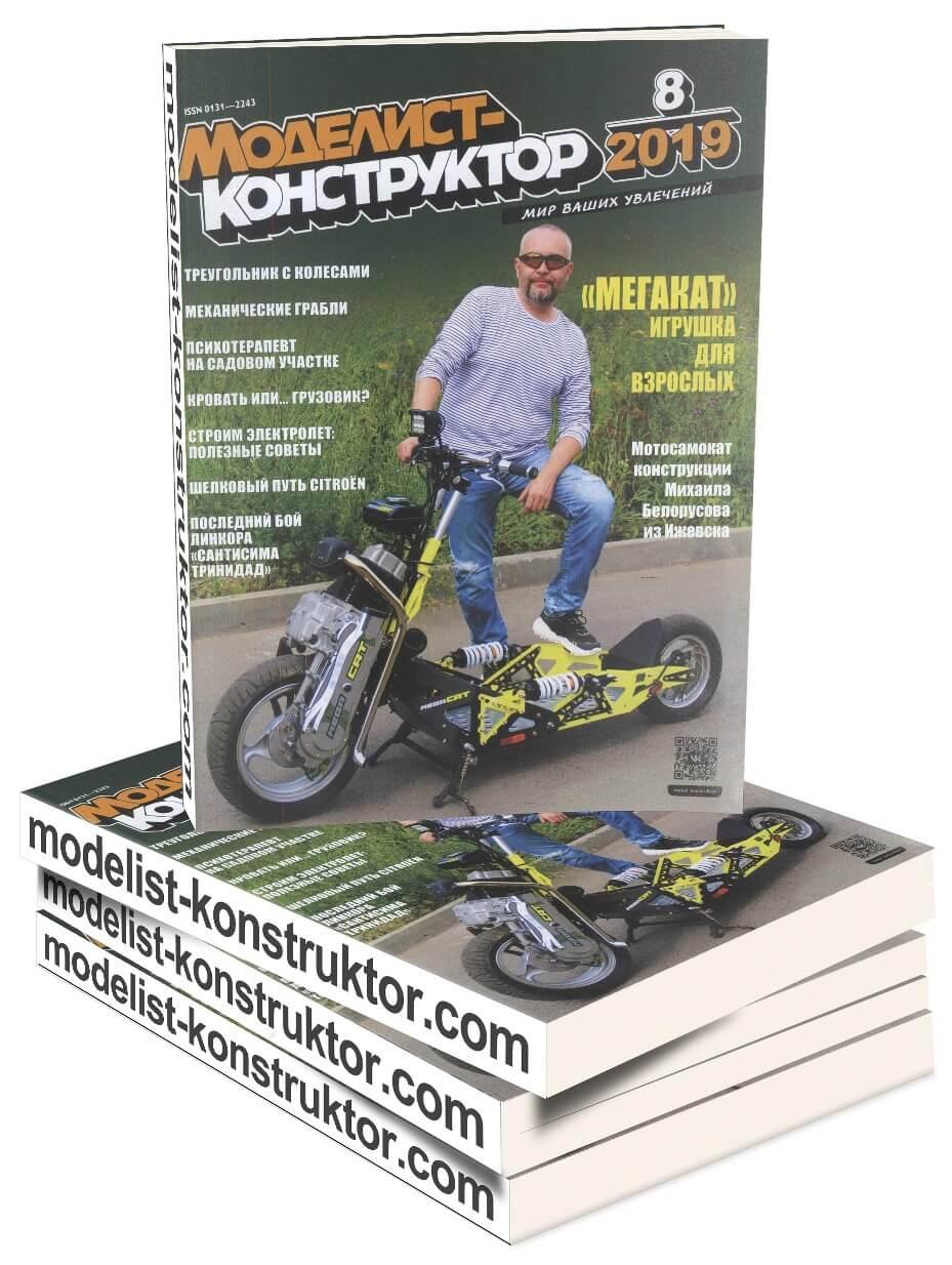 МОДЕЛИСТ-КОНСТРУКТОР 2019-08