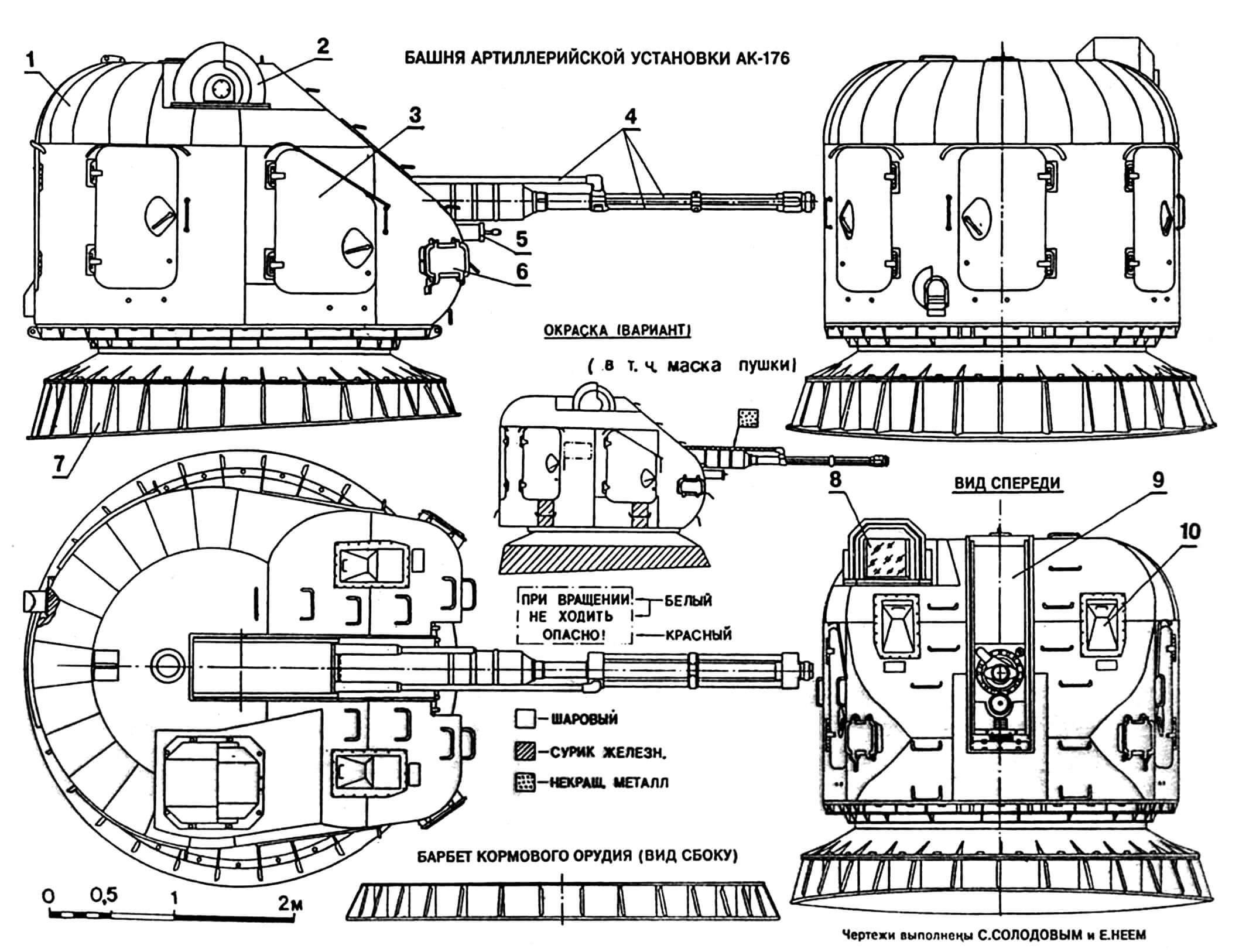 Башня артиллерийской установки АК-176: 1 — башня, 2 — бронеколпак прицела, 3 — дверь, 4 — трубы системы охлаждения ствола пушки, 5 — цилиндр тормоза отката, 6 — ящик ЗИП, 7 — барбет носового орудия, 8 — прицельное устройство «Конденсор-221 А» полуавтоматической наводки (бронеколпак открыт), 9 — маска пушки, 10 — бронезащита визир-дублеров для ручной наводки (левый и правый).