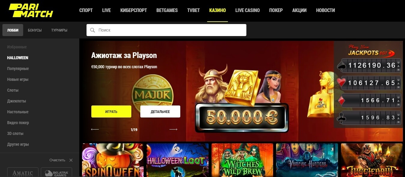 Обзор PariMatch казино