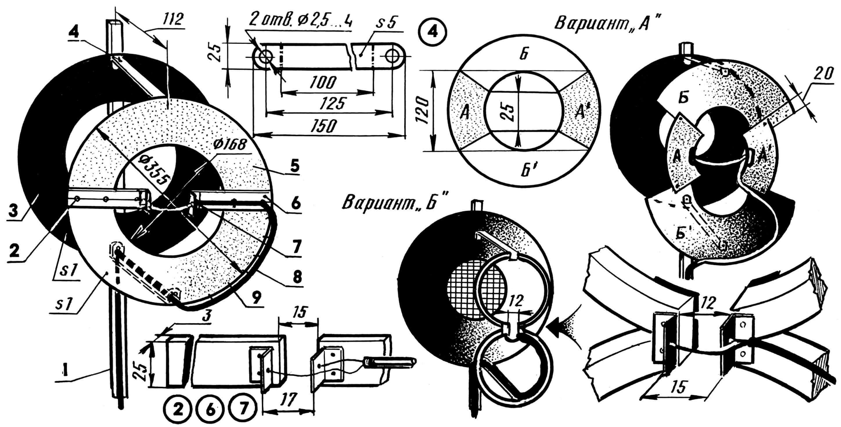 Широкополосная телевизионная антенна из отслуживших свое элементов магнитных пакетов ЕС ЭВМ: 1 — стойка (из отрезка деревянного или металлического шеста подходящих размеров), 2 — заклепка алюминиевая ø 2,5...4 мм (12 шт.), 3 — рефлектор (из диска от пришедшего в негодность магнитного пакета ЕС ЭВМ), 4 — скоба-поперечина (из отрезка 3...5-мм алюминиевого листа, 2 шт.), 5— вибратор (из диска от магнитных пакетов ЕС ЭВМ), 6 — накладка симметрирующая (из 170-мм алюминиевой полосы с поперечным сечением 40...75 мм2, 2 шт.), 7 — вывод контактный (из 20-мм отрезка алюминиевого уголка 15x15 мм, 2 шт.), 8 — кабель телевизионный 75-омный, 9 — подвязка кабеля (из отрезка синтетической лески ø 0,5...2 мм, продетой через соответствующие отверстия по краю вибратора); «а» — вариант с вибратором из предварительно нарезанных (и затем симметрично скрепленных при помощи алюминиевых заклепок ø 2,5...4 мм) секторов диска, «б» — улучшенная антенна с вибратором из других колец от магнитных пакетов ЕС ЭВМ и рефлектором, который отличается от остальных конструкций наличием металлической сетки, расположенной сзади и имеющей с ним надежный электрический контакт.