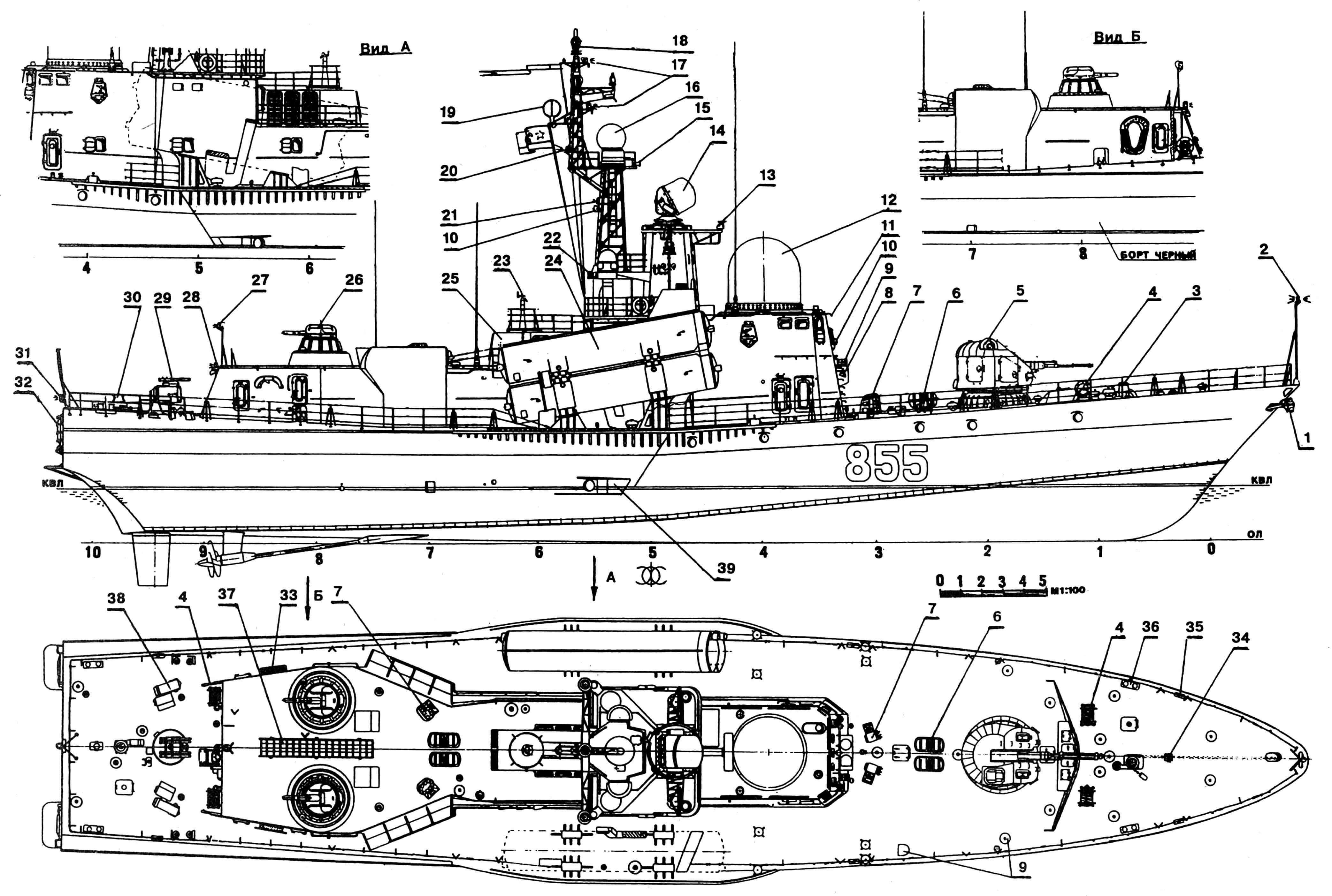 Большой ракетный катер «МОЛНИЯ» пр. 1241.1: 1 — якорь Холла, 2 — якорный носовой сигнально-отличительный огонь (СОО), белый, 3 — якорный шпиль, 4 — вьюшка, 5 — 76-мм артустановка АК-176, 6 — контейнер спасательного плота ПСН-10М (4шт.), 7 — пусковая установка комплекса помех ближнего рубежа ПК-10 (4 шт.), 8 — плафон палубного освещения, 9 — вентиляционные оголовки, 10 — громкоговоритель, 11 — форсунка орошения системы противоатомной защиты, 12 — РЛС «Монолит» управления главным ракетным комплексом «Москит», 13 — навигационная щелевая РЛС «Печора-1», 14 — РЛС МР-123 системы управления огнем артустановок «Вымпел», 15 — тифон, 16 — РЛС общего обнаружения, 17 — топовые СОО, белые, 18 — биконические антенны (3 шт.), 19 — антенна радиопеленгатора, 20 — флагманский СОО, белый, 21 — кильватерный верхний СОО, белый, 22 — бортовой СОО (левый — красный, правый — зеленый), 23 — колонка оптического визира, 24 — пусковые контейнеры главного ракетного комплекса «Москит», 25 — ограждение воздухозаборной шахты, 26 — 30-мм артустановка АК-630, 27 — буксировочный СОО, белый, 28 — кормовой СОО, белый, 29 — пусковая установка МТУ-4 зенитно-ракетного комплекса самообороны «Стрела-3» или «Игла», 30 — швартовый шпиль, 31 — якорный кормовой СОО, белый, 32 — крышки выхлопных патрубков газотурбинных двигателей, 33 — кабель электропитания с берега, 34 — цепной стопор, 35 — киповая планка, 36 — кнехты, 37 — забортный трап, 38 — пусковая установка комплекса помех ближнего рубежа ПК-16, 39 — брызгоотбойник выхлопа дизеля, 40 — антенна станции опознавания «Нихром», 41,42 — антенны высокочастотных станций радиоэлектронного противодействия, 43 — пелорус репитера гирокомпаса.