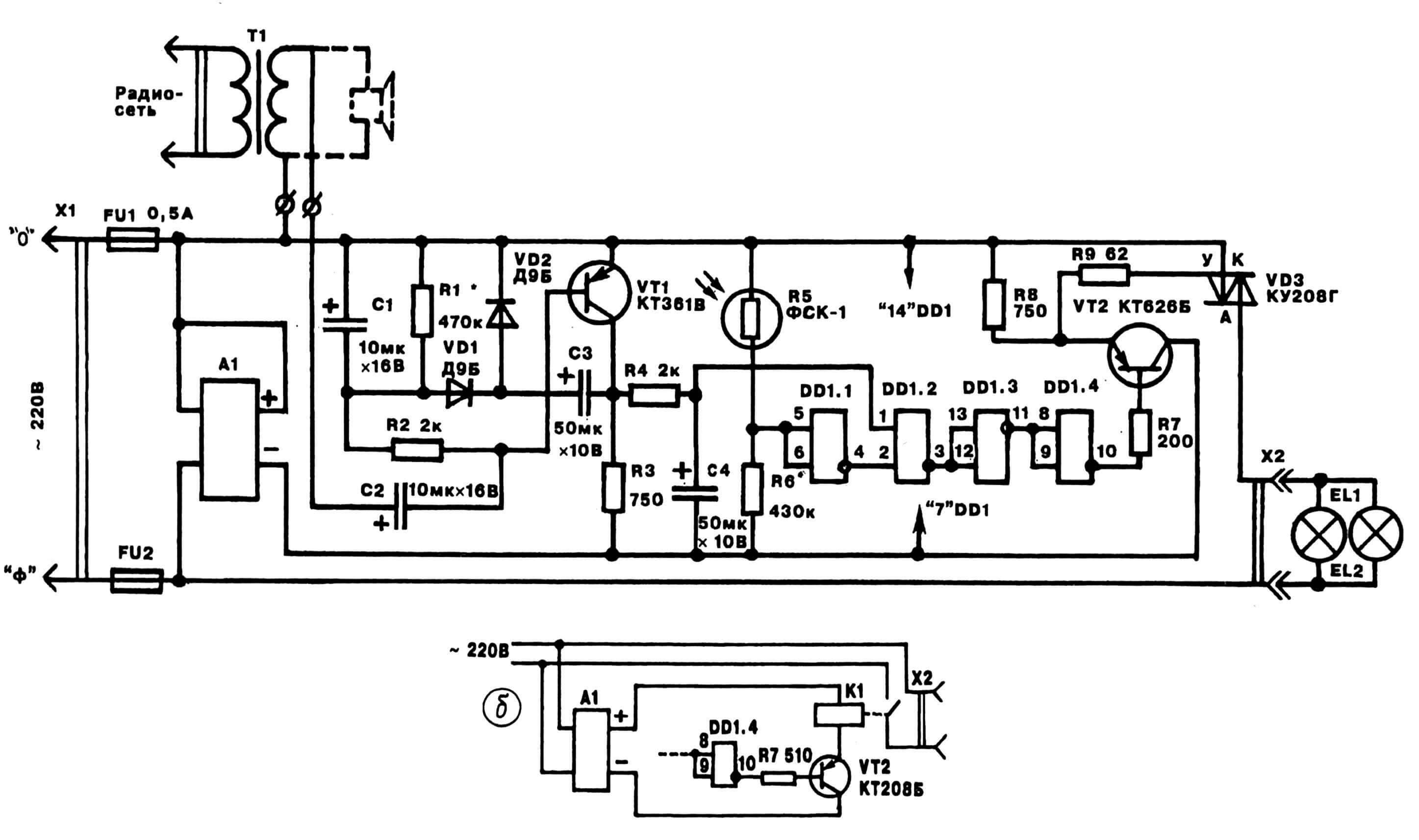 Принципиальная электрическая схема автомата, создающая эффект присутствия хозяев дома (б — вариант с использованием реле).