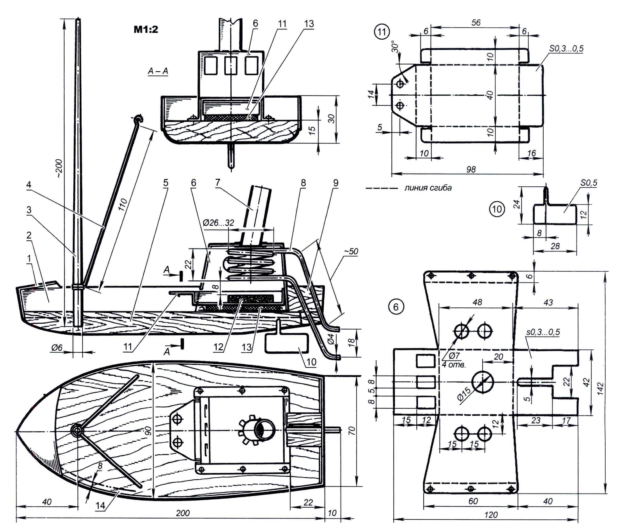 Полукопия рыболовецкого катера с прямоточным паровым двигателем: 1 - носовое перекрытие (палуба - жесть), 2 - борта корпуса (жесть или кровельное железо), 3 - мачта (сосна или береза), 4 - грузовая стрела (проволока), 5 - корпус (липа или береза), 6 - «рубка» (жесть или кровельное железо), 7 - труба (жесть), 8 -трубка-змеевик, 9 - бобышка для расклинивания трубок змеевика, 10 - руль (кровельное железо), 11 - поддон (жесть или кровельное железо), 12 - топливная таблетка, 13 - асбестовая прокладка, 14 - борт корпуса в деревянном исполнении. После окончания постройки все деревянные детали покрыть двумя слоями теплой олифы и окрасить масляными красками. Металлические детали не паять, кроме элементов борта и палубы