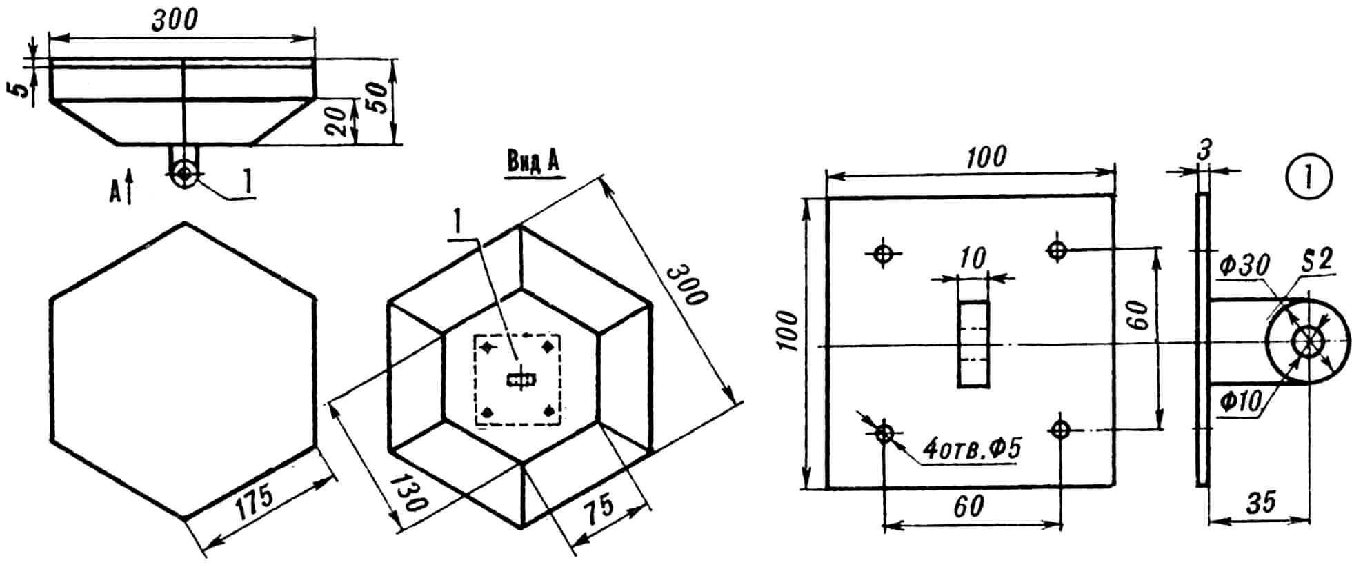Рис. 2. Корпус барабанов «тамтам 1», «тамтам 2» и малого: 1 — узел крепления.