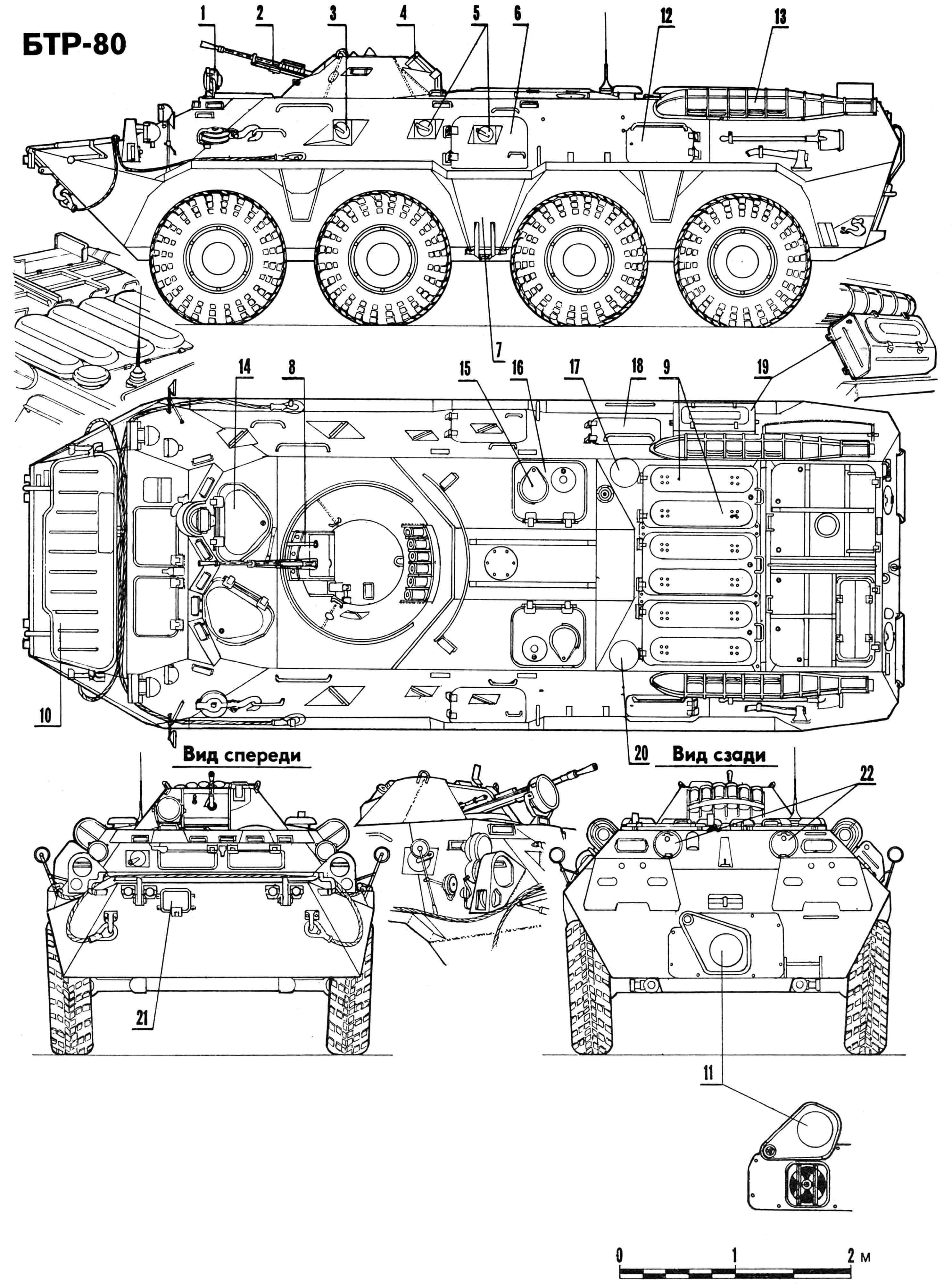Бронетранспортер БТР-80: 1 — осветитель прибора наблюдения командира, 2 — 14,5-мм крупнокалиберный пулемет КПВТ, 3 — амбразура для стрельбы из пулемета, 4 — пусковая установка системы 902В «Туча», 5 — амбразуры для стрельбы из автоматов, 6 — верхняя створка двери бокового люка, 7 — нижняя створка двери бокового люка, 8 — 7,62-мм пулемет ПКТ, 9 — крышки воздухопритоков, 10 — волноотражательный щиток, 11 — заслонка водометного движителя, 12 — крышка люка ФВУ, 13 — наружный кожух глушителя и эжектора, 14 — крышка люка командира, 15 — крышка лючка для стрельбы из автомата, 16 — крышка верхнего люка боевого отделения, 17 — колпак воздухозаборника двигателя при работе на плаву, 18 — крышка ниши для аккумуляторных батарей, 19 — ящик ЗИП, 20 — колпак воздухозаборника ФВУ, 21 — крышка люка выдачи троса лебедки, 22 — крышки заправочных горловин топливных баков.