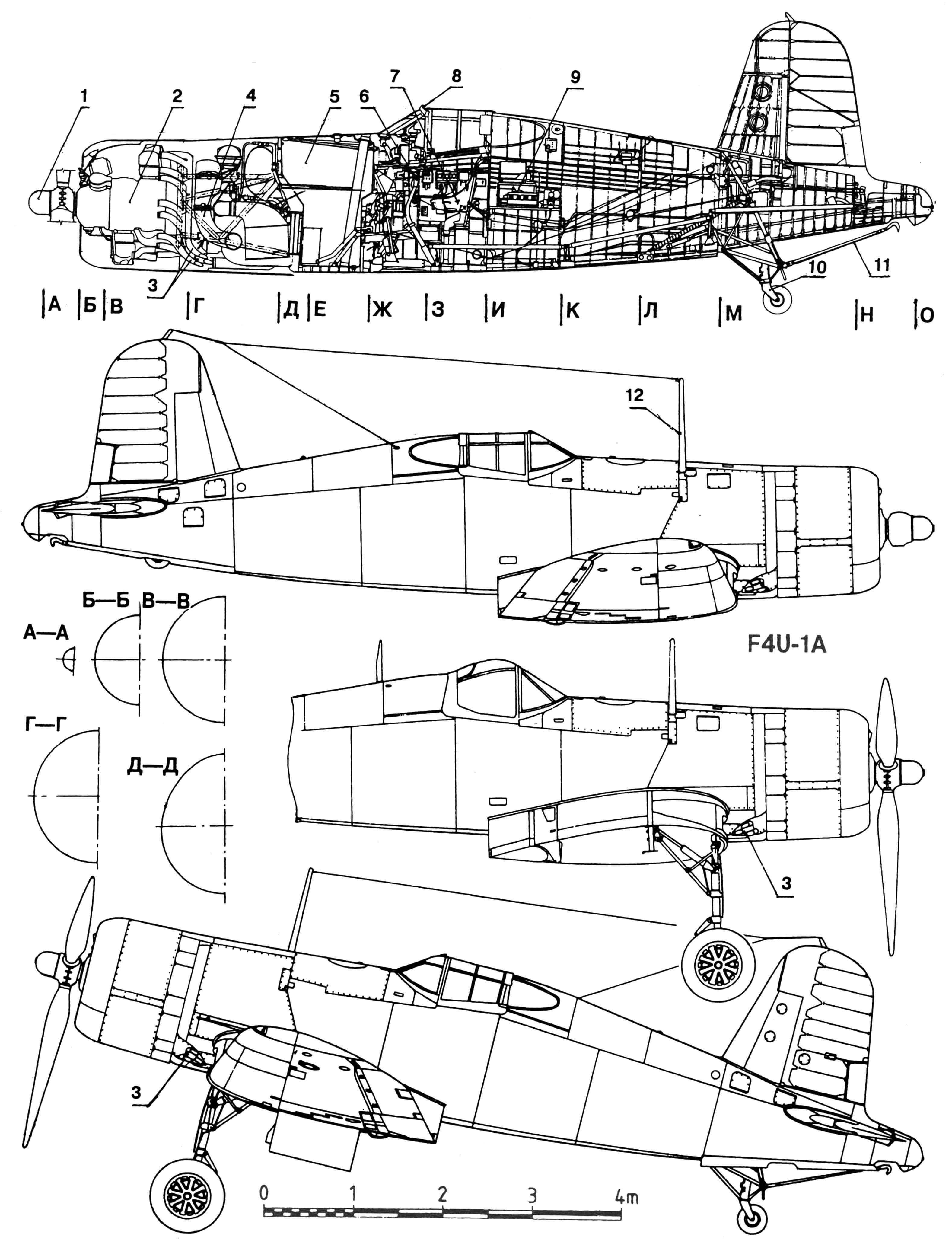 Истребитель F4U-1 «Корсар»: 1 — кок винта, 2 — двигатель R-2800-8, 3 — выхлопные патрубки, 4 — нагнетатель, 5 — топливный бак, 6 — ручка управления, 7 — кресло пилота, 8 — зеркало заднего вида, 9 — радиостанция, 10 — хвостовая стойка шасси, 11 — посадочный гак, 12 — стойка антенны, 13 — заливная горловина топливного бака, 14 — трубка ПВД, 15 — лючки для доступа к пулеметам, 16 — гильзовыбрасыватели.
