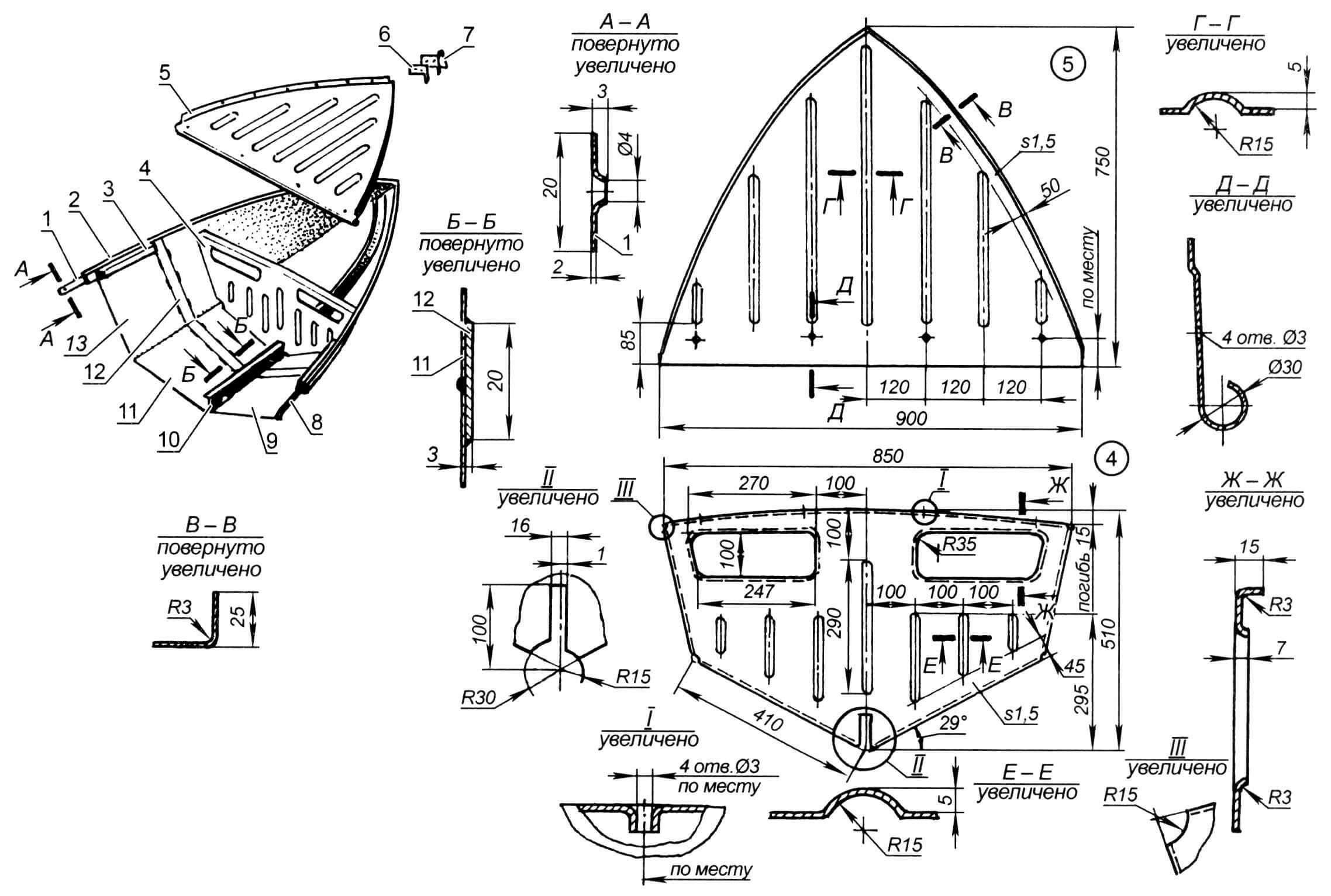 Форпик: 1 - оковка; 2 - буртик; 3 - привальный брус; 4 - носовая переборка; 5 - носовая палуба (сталь, лист s1,5 мм); 6 - внутренняя накладка (сталь, лист s2 мм); 7 - внешняя накладка с кольцом и буксировочным рымом (сталь, лист s2 мм; пруток ø8); 8, 13 - бортовые панели; 9, 11 - днищевые панели; 10 - киль; 12 - стыковая накладка (сталь, полоса 20x1,5 мм)