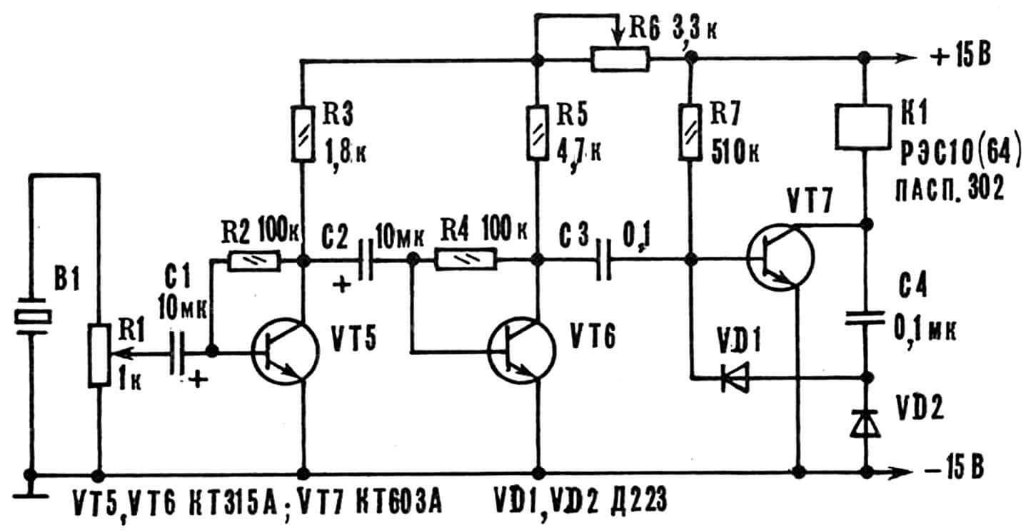 Рис. 7. Принципиальная схема акустического реле.