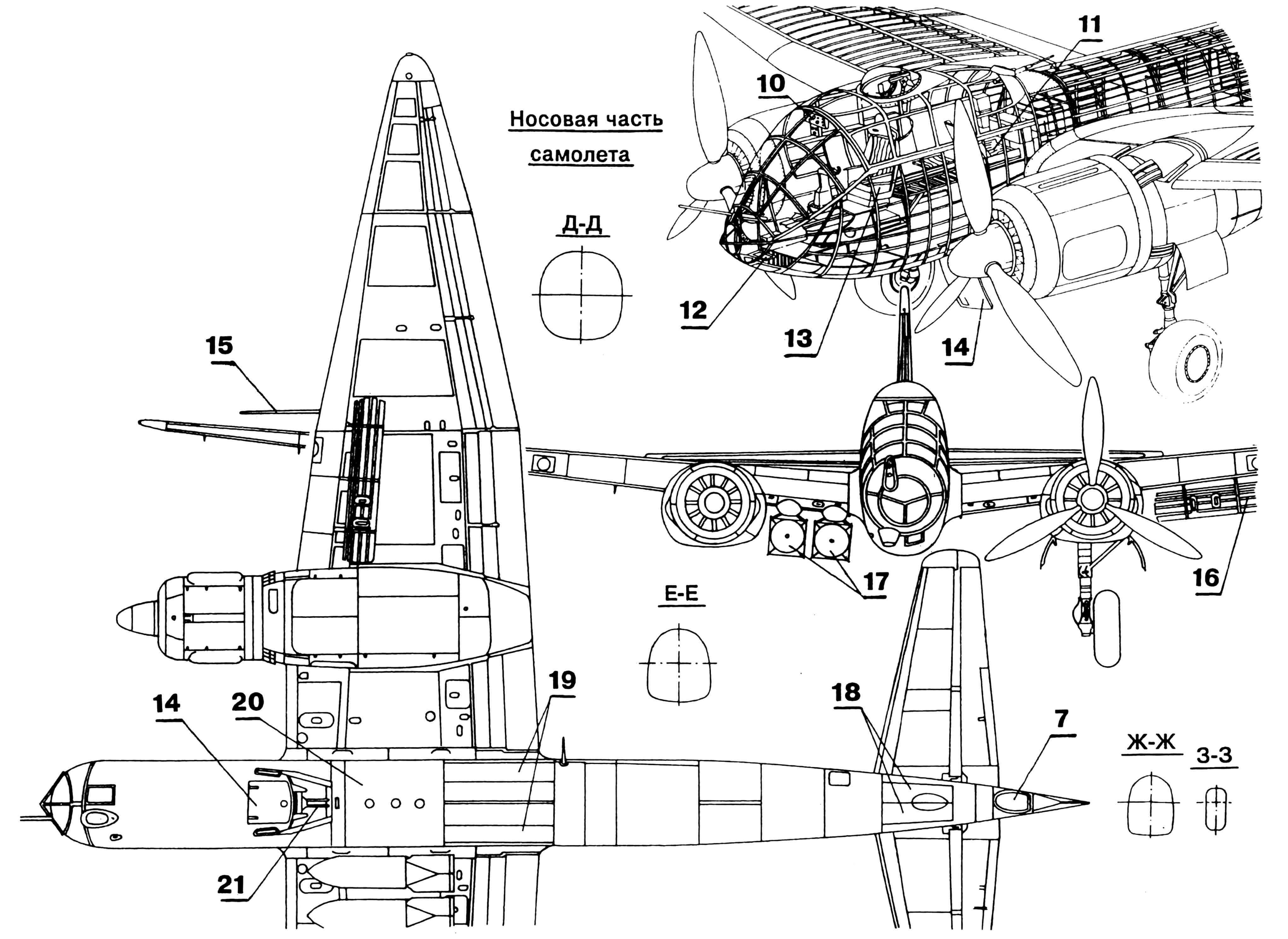 «Юнкерc» Ju 188Е-1 Raecher: 1 — пушка MG 151/ 20, 2,3 — пулеметы MG 131, 4 — тросик спасательной лодки, 5— лючок аптечки, 6 — антенна радиостанции FuG 16, 7 — патрубок аварийного слива топлива, 8 — грузик выпускаемой тросовой антенны FuG 16, 9 — створки отсека спасательной лодки, 10 — приборная панель пилота, 11 — место стрелка-радиста, 12 — оптический бомбовый прицел, 13 — кресло пилота, 14 — крышка люка для доступа экипажа в кабину, 15 — трубка Пито, 16 — воздушный тормоз, 17 — бомбы SC 250 на внешней подвеске, 18 — створки ниши заднего колеса, 19 — створки бомболюка, 20 — топливный бак в переднем бомбовом отсеке, 21 — спаренный пулемет MG 81Z.