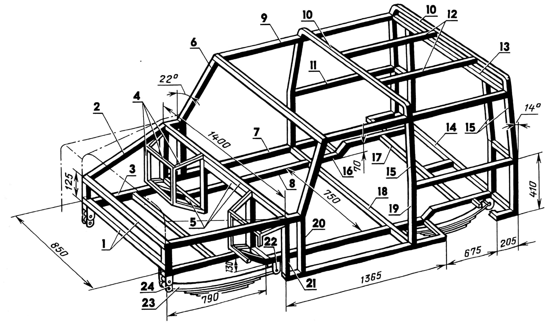 Пространственная рама кузова: 1 — балки передней стенки моторного отсека (25x50 мм), 2 — продольная балка моторного отсека (40x40 мм), 3 — передний лонжерон (50x50 мм), 4 — элементы каркаса ниши для ног (25x25 мм), 5 — балки задней стенки моторного отсека (25x50 мм), 6 — передняя стойка (25x40 мм), 7 — порог (25x50 мм), 8 — подкос (30x60 мм), 9 — верхняя продольная балка (25x25 мм), 10 — верхние поперечные дуги (30x30 мм), 11 — бортовая балка (25x40 мм), 12 — верхние подкосы (30x30 мм), 13 — верхняя поперечная балка задней стенки (50x50 мм), 14 — нижняя поперечная балка задней стенки (50x50 мм), 15 — верхние стойки (25х х40 мм), 16 — задний лонжерон (50x50 мм), 17 — усиливающая стяжка (25x40 мм), 18 — передняя поперечина (40x40 мм), 19,20 — дверные стойки (25x40 мм), 21 — стойки задней стенки моторного отсека (25x50 мм), 22 — кронштейн передней рессоры, 23 — передняя рессора от «Москвича-408», 24 — серьга передней рессоры.