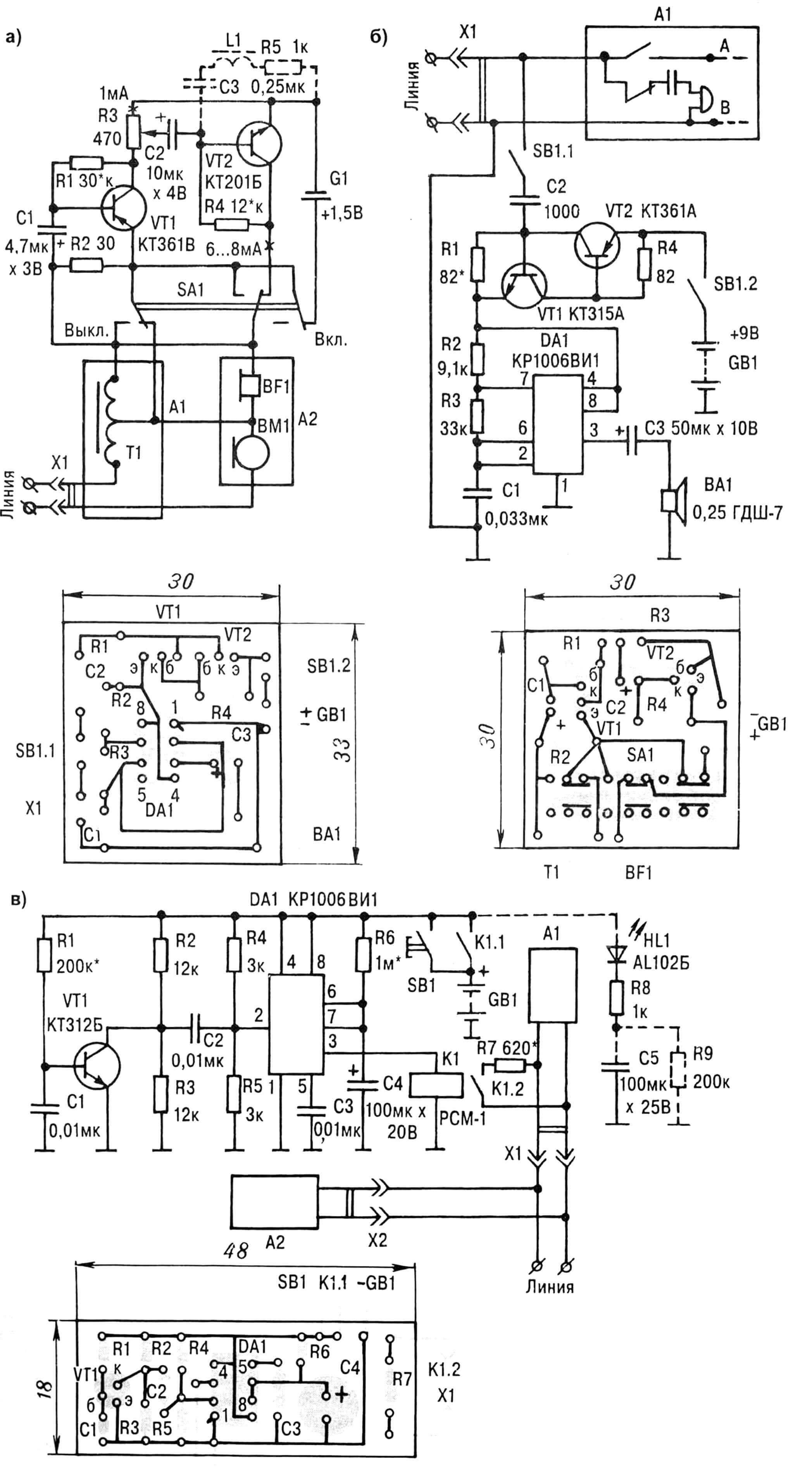 Рис. 2. Принципиальные электрические схемы и печатные платы самодельных устройств, расширяющие возможности телефона: а — усилителя-корректора, б — сигнализатора «линия свободна», в — «Ноld»-приставки.