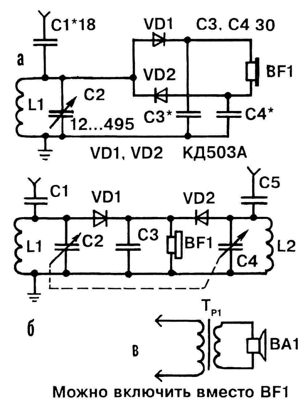 Рис.4. Детекторный для туристских групп: а — с одной антенной, б — с двумя и более антеннами, в — с динамиком вместо головного телефона.