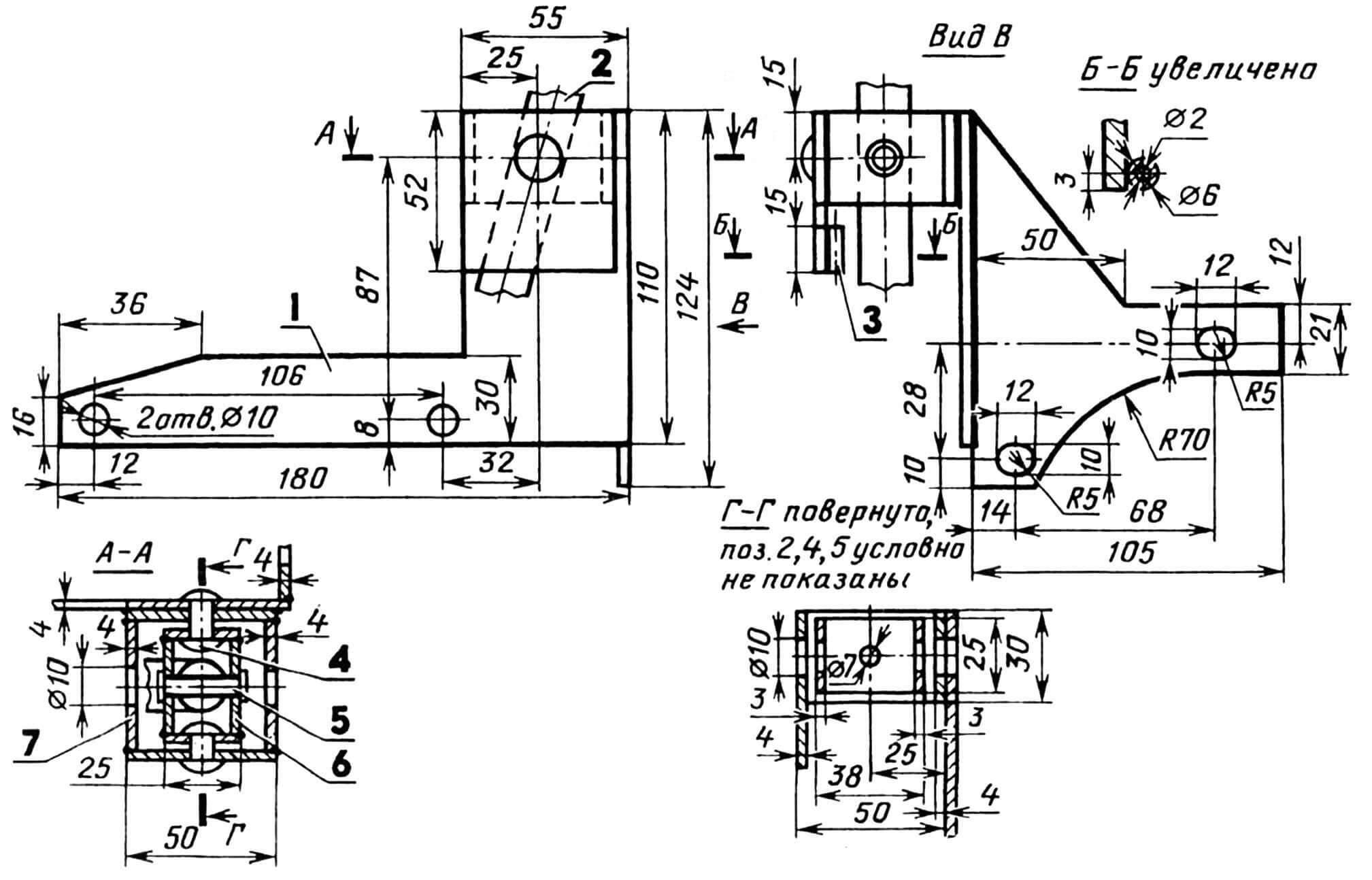 Шарнирный узел: 1 — кронштейн (Ст3), 2 — рычаг переключения передач, 3 — втулка для установки концевого выключателя сигнализации «Задний ход» (Ст3, пруток ø 6 мм), 4 — ось продольного перемещения рычага (Ст3, пруток ø 8 мм), 5 — ось поперечного перемещения рычага (Ст3, пруток ø 6 мм), 6 — внутренняя рамка (Ст3), 7 — внешняя рамка (Ст3).