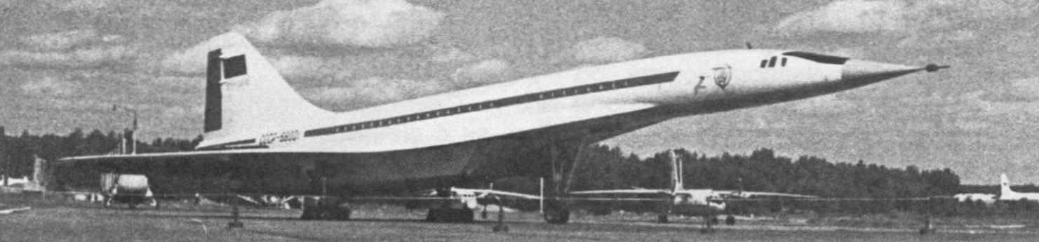 Серийный Ту-144 на аэродроме