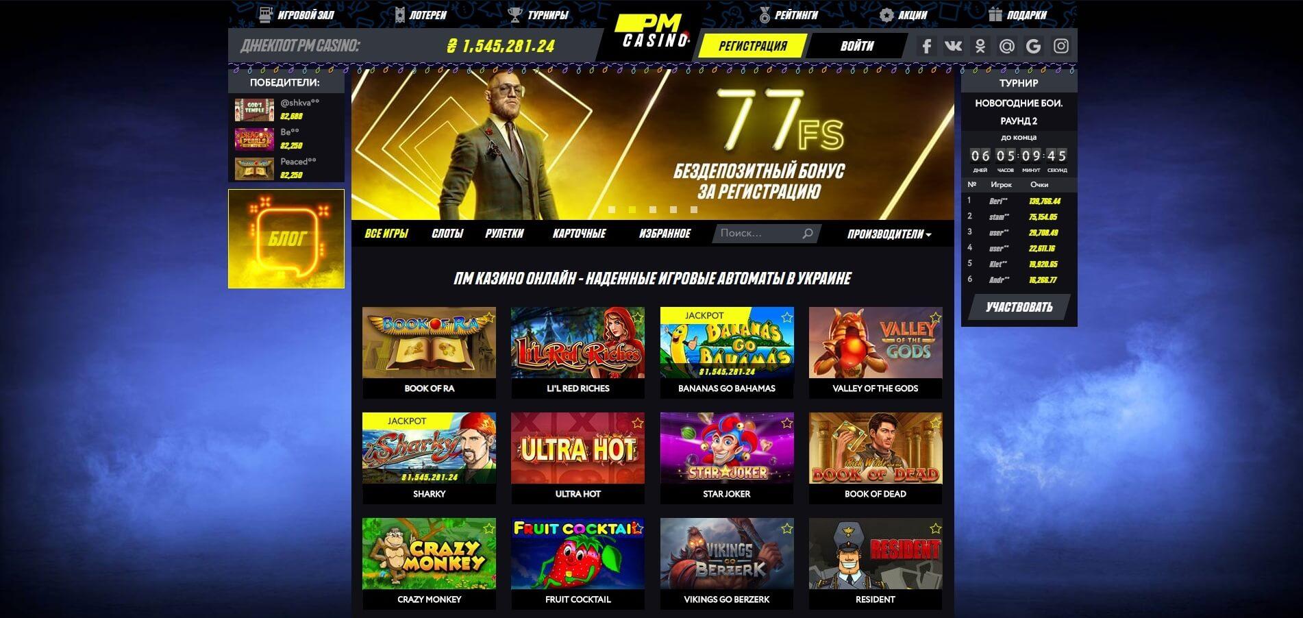 Обзор казино PM Casino