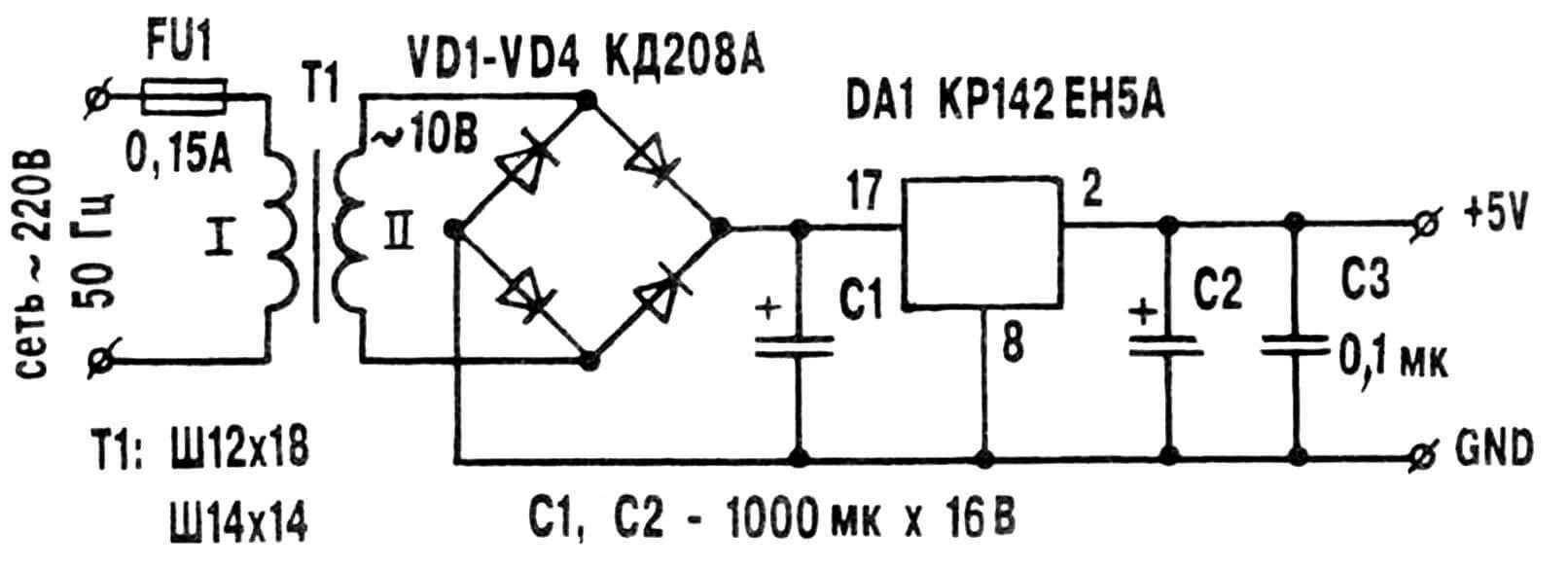 Рис. 1. Электрическая схема блока питания.