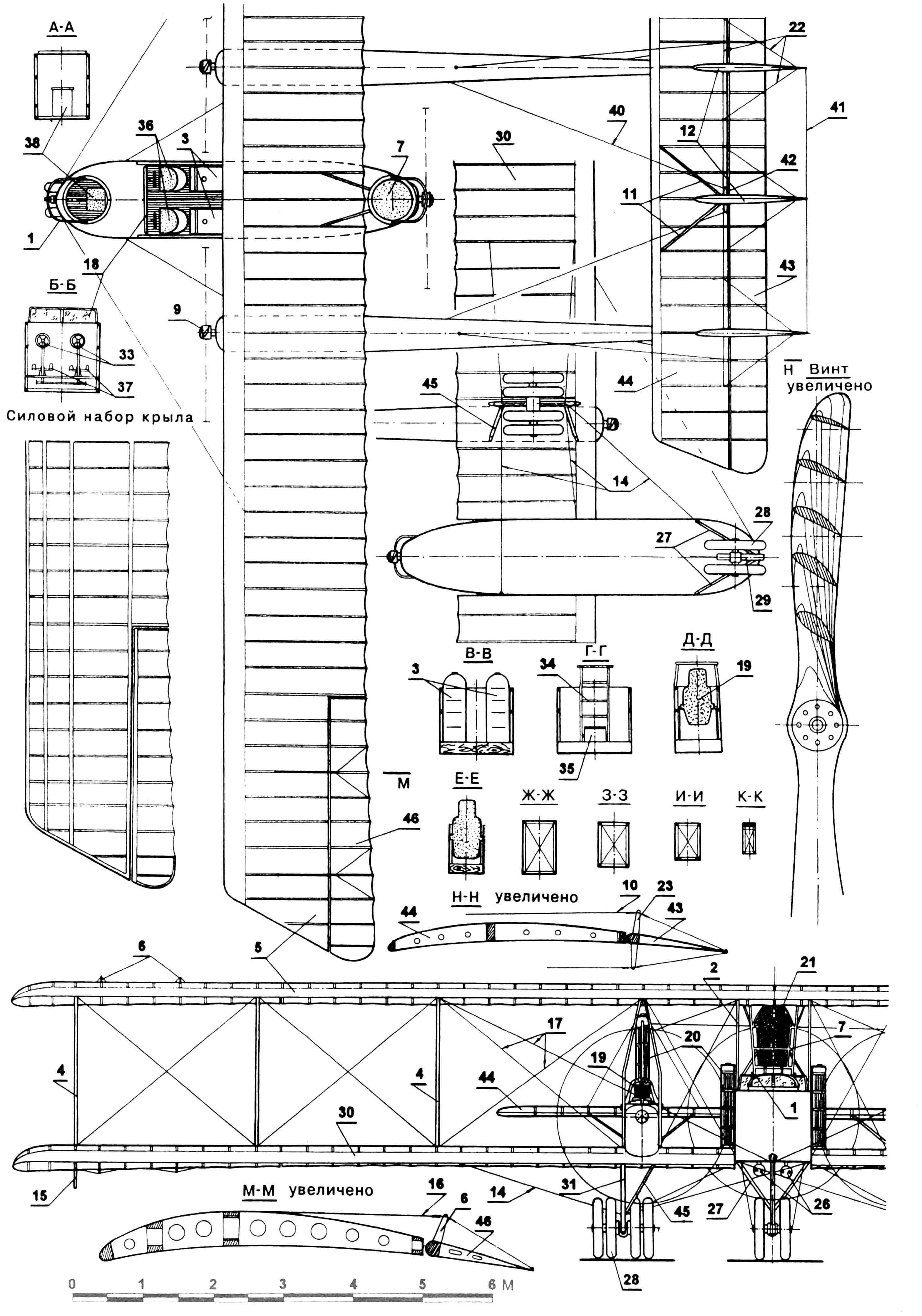 Caproni Ca.33: 1 — турель, 2 — подкосы крыла носовые, 3 — баки топливные, 4 — стойки крыла, 5 — крыло верхнее, 6— качалка элерона, 7 — установка пулеметная, 8 — ограничитель наклона пулемета, 9 — винт воздушный Caproni, 10 — тяги управления рулем высоты, 11 — подкосы руля поворота, 12— рули поворота, 13 — костыль хвостовой, 14 — расчалки стоек шасси, 15 — костыли крыльевые, 16 — тяги управления элеронами, 17 — расчалки крыла, 18 — стекло ветровое, 19 — двигатели Isotta Fraschini, 20 — радиаторы, 21 — сетка, 22 — расчалки рулей поворота, 23 — качалка руля высоты, 24 — бомбодержатель, 25 — торпеда, 26 — фара посадочная, 27 — стойка переднего шасси, 28 — колесо, 29 — подкос переднего шасси, 30 — крыло нижнее, 31 — стойка основного шасси, 32 — двигатель «Гном», 33 — штурвалы управления, 34— лестница к пулеметной установке, 35 — сиденье кормового стрелка-механика, 36 — сиденья летчиков, 37— педали управления рулем поворота, 38— сиденье стрелка-бомбардира складное, 39— двигатель Fiat А. 12 bis, 40 — тяга управления рулем поворота, 41 — тяга синхронизирующая, 42 — качалка руля поворота, 43 — руль высоты, 44 — стабилизатор, 45 — подкос основного шасси, 46 — элерон.
