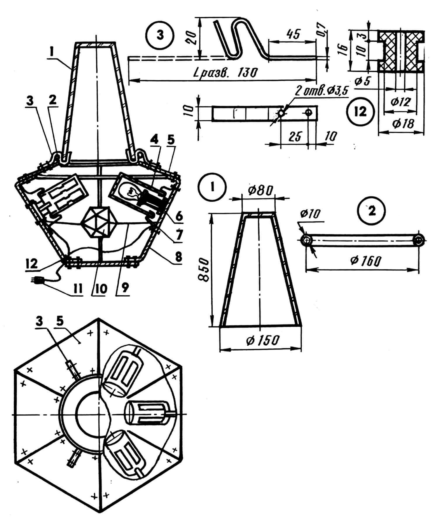 Основные детали светильника: 1 — объемный экран, 2 — кольцо крепления экрана, 3 — хомут крепления экрана, 4 — цветной фильтр, 5 — крышка светильника, 6 — патрон лампы, 7 — провод, 8 — основание, 9 — леска, 10 — зеркальный многогранник, 11 — вилка разъема, 12 — резиновая муфта шнура.