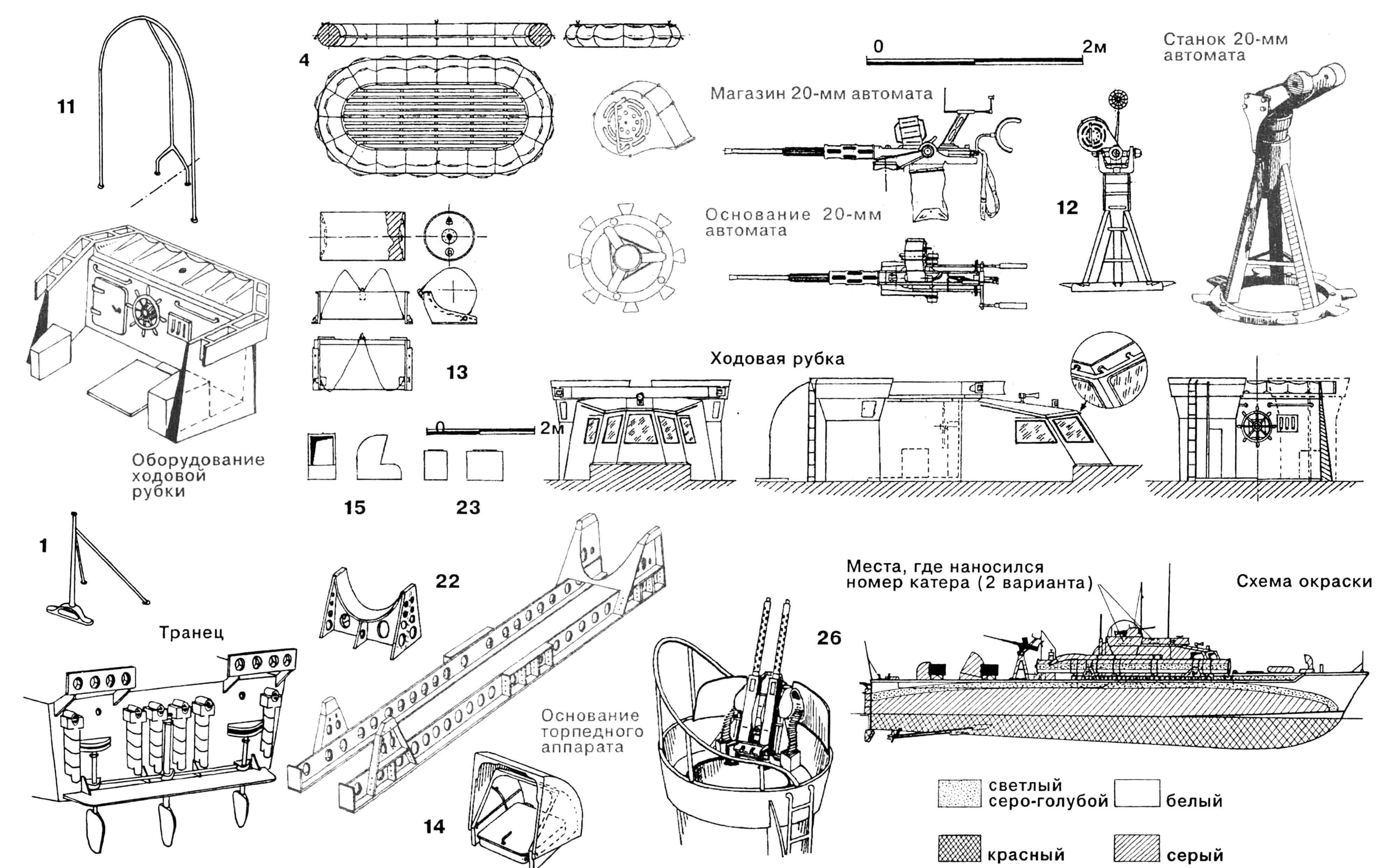 Торпедный катер ТК-238 (тип «Воспер»): 1 — стойка штормового леера с киповой планкой, 2,16 — кнехты, 3,15 — патрубки вентиляционные, 4 — плот спасательный, 5 — люк в кубрик, 6 — огни ходовые, 7 — тифон, 8 — прицел торпедный КЛП, 9 — антенны, 10 — мачта, 11 —каркас тента 20-мм автомата, 12 — 20-мм автомат «Эрликон», 13 — бомба глубинная Б-1, 14 — тамбур в машинное отделение сходный, 17 — флагшток, 18 — держатели дымовых шашек откидные, 19 — глушители выхлопных труб, 20 — люк в ахтерпик, 21 — грибки вентиляционные, 22 — блок направляющий для торпеды, 23 — кранец 20-мм патронов, 24 — аппарат торпедный, 25 — баллон сжатого воздуха для торпедной стрельбы, 26 — установка турельная 12,7-мм пулеметов «Кольт-Браунинг», 27 — якорь Инглефильда.