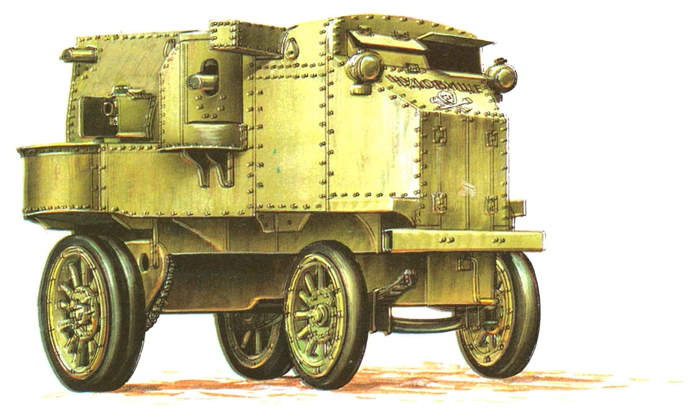 26-й автомобильный пулеметный взвод, командир взвода — штабс-капитан Поплавко. 1915 год.