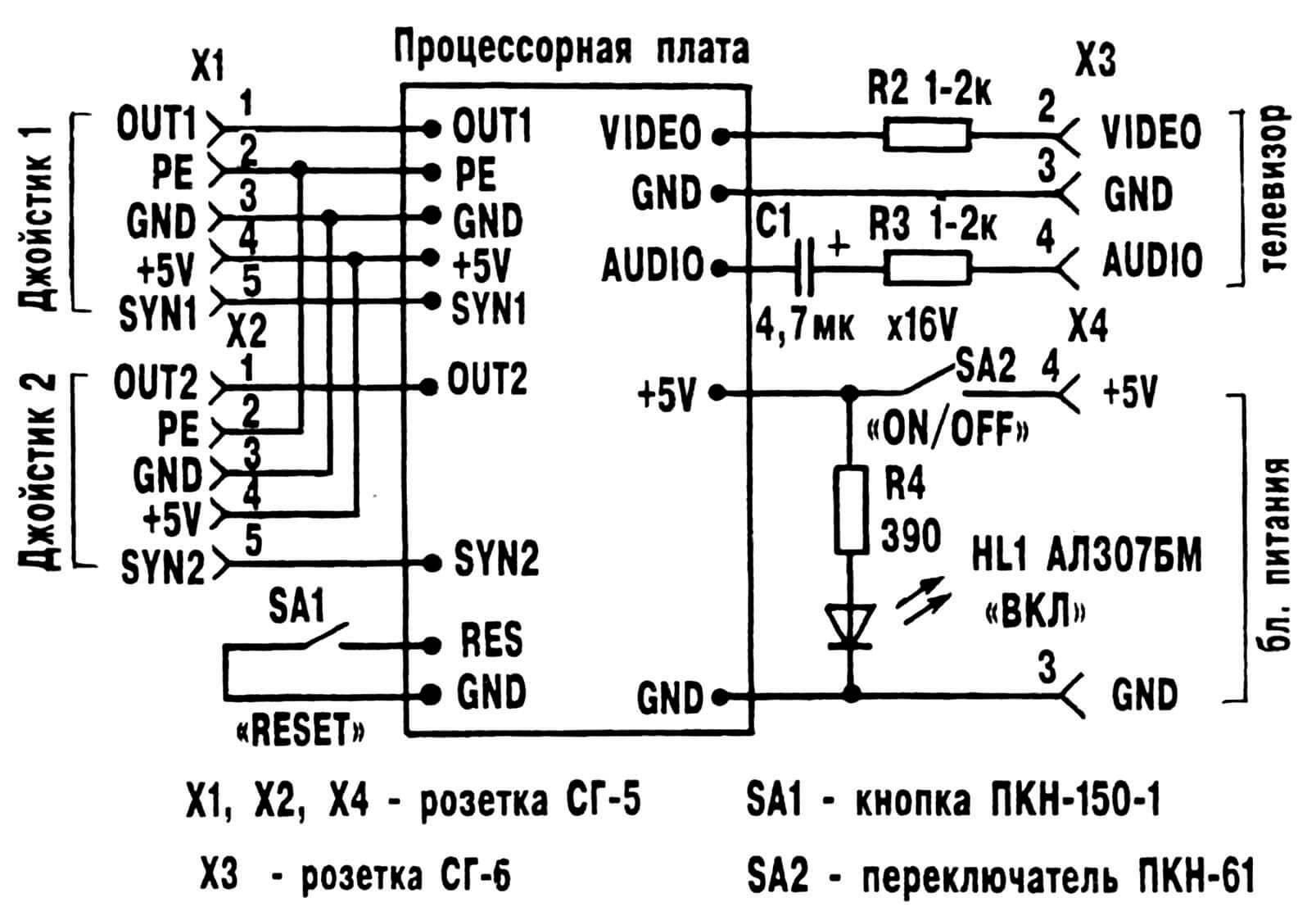 Рис. 4. Электрическая схема игровой мини-видеоприставки.
