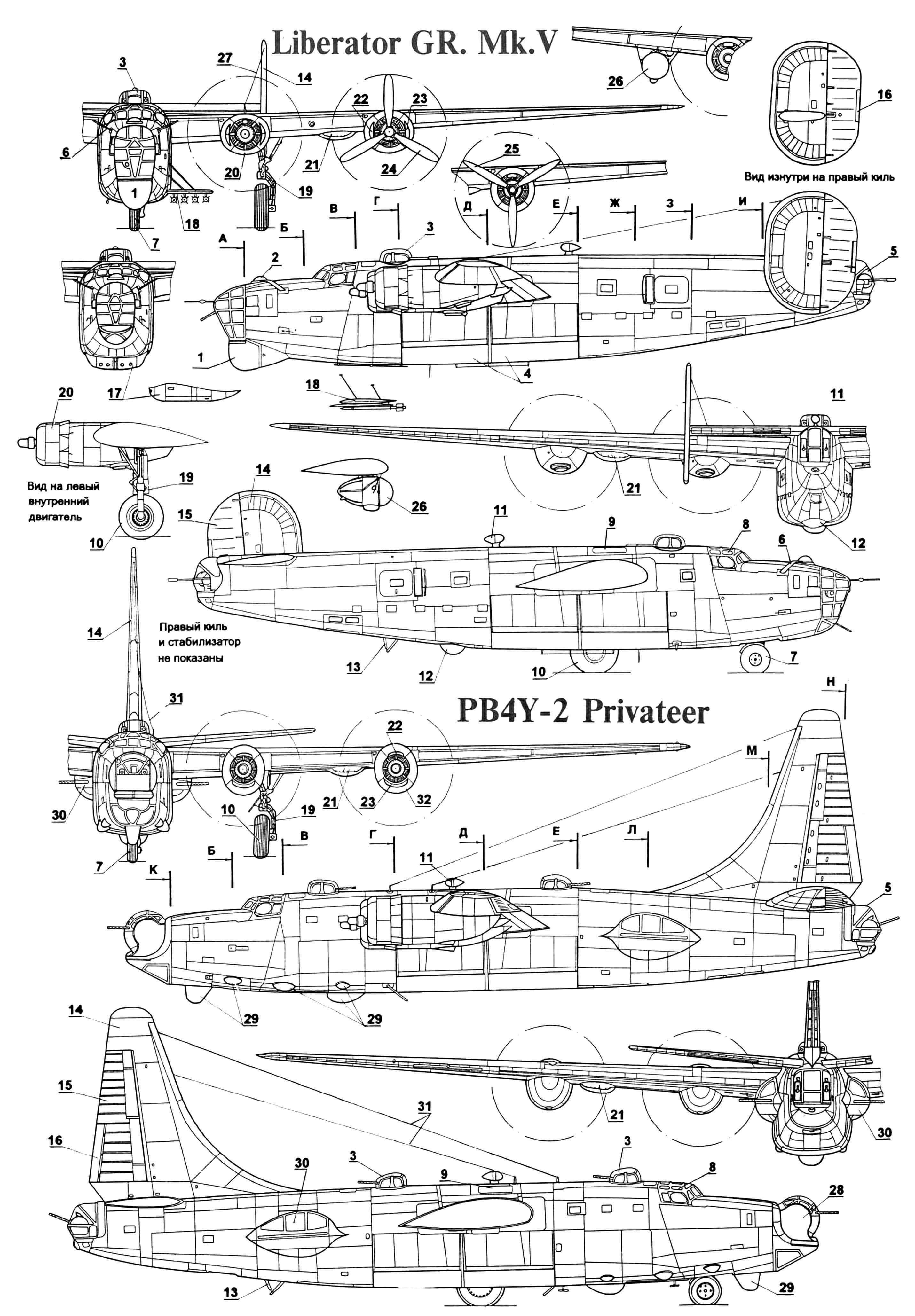 """Тяжелый бомбардировщик В-24: 1 — РЛС поисковая, 2 — астролюк, 3 — установки турельные фирмы «Мартин», 4 — створки бомболюка, 5 — башня хвостовая, 6 — приемник воздушного давления, 7 — колесо носовое диаметром 36"""", 8 — кабина экипажа, 9 — отсек со спасательными шлюпками, 10 — колесо основной стойки диаметром 56"""", 11 — антенна радиокомпаса, 12 — РЛС выдвижная, 13 — опора хвостовая убирающаяся, 14 — киль, 15 — руль направления, 16 — триммер, 17 — контейнер с четырьмя 20-мм пушками, 18 — установка пусковая на четыре НУР, 19 — стойка шасси основная, 20 — двигатель «Пратт энд Уитни» R-1830-65, 21 — обтекатель ниши колеса, 22 — воздухозаборник турбокомпрессора, 23 — воздухозаборник маслорадиатора, 24 — винт «Гамильтон Стандарт Гидроматикс», 25 — винт «Кертис Электрик», 26 — прожектор подвесной, 27 — антенна управления, 28 — установка «Эрсо» носовая сферическая, 29 — обтекатели РЛС, 30 — кабина боковая стрелковая, 31 — антенны радиосвязи, 32 — двигатель «Пратт энд Уитни» R-1830-94, 33 — огонь опознавательный белый, 34 — огонь опознавательный «янтарный», 35 — огонь опознавательный красный, 36 — огонь опознавательный зеленый, 37 — створка ниши носовой стойки шасси, 38 — люк экипажа входной, 39 — элероны, 40 — закрылки, 41 — горловина топливных баков заправочная, 42 — узлы крепления внешней подвески, 43 — фара посадочная, 44 — створка ниши основной стойки шасси, 45 — турбокомпрессор, 46 — огни габаритные, 47 — стабилизатор, 48 — руль высоты."""