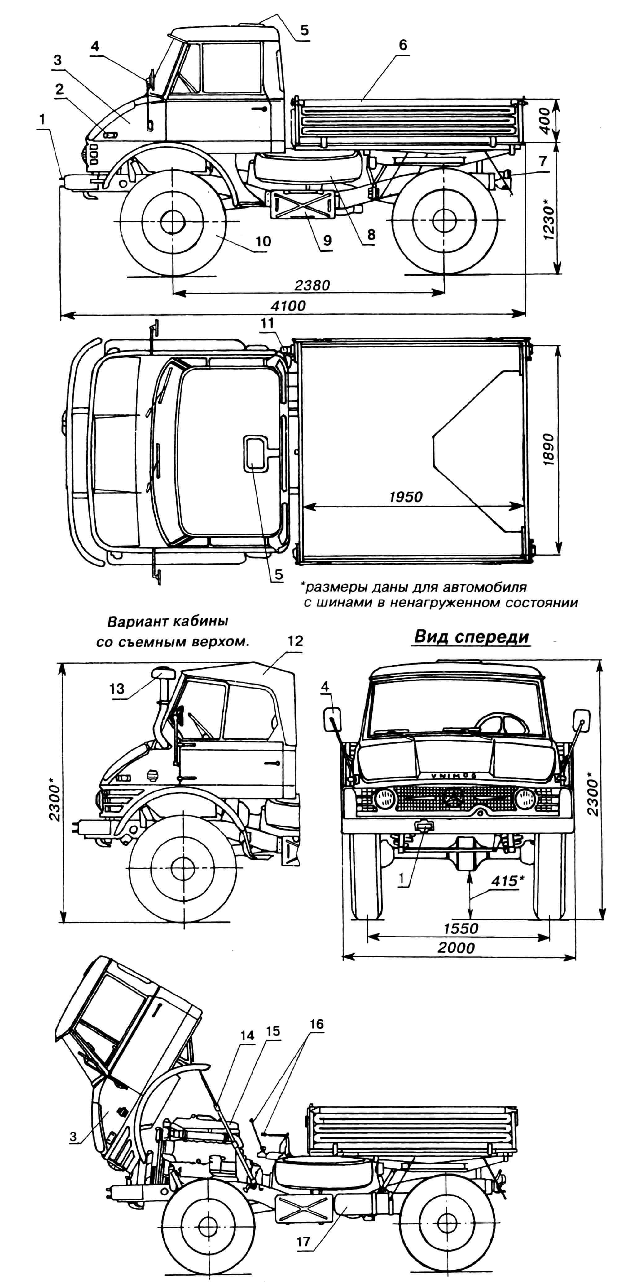 """«Унимог» модели U66/403: 1 — проушина буксирная, 2 — указатель поворота, 3 — кабина, 4 — зеркала заднего вида, 5 — лючок вентиляционный, 6 — платформа грузовая, 7 — фонарь стоп-сигнала, 8 — колесо запасное, 9 — ящик инструментальный, 10 — колеса с шинами 10,5x20"""", 11 — горловина топливного бака, 12 — тент кабины, 13 — воздухозаборник, 14 — гидроподъемник кабины, 15 — двигатель, 16 — рычаги переключения передач, 17 — пневморесивер."""