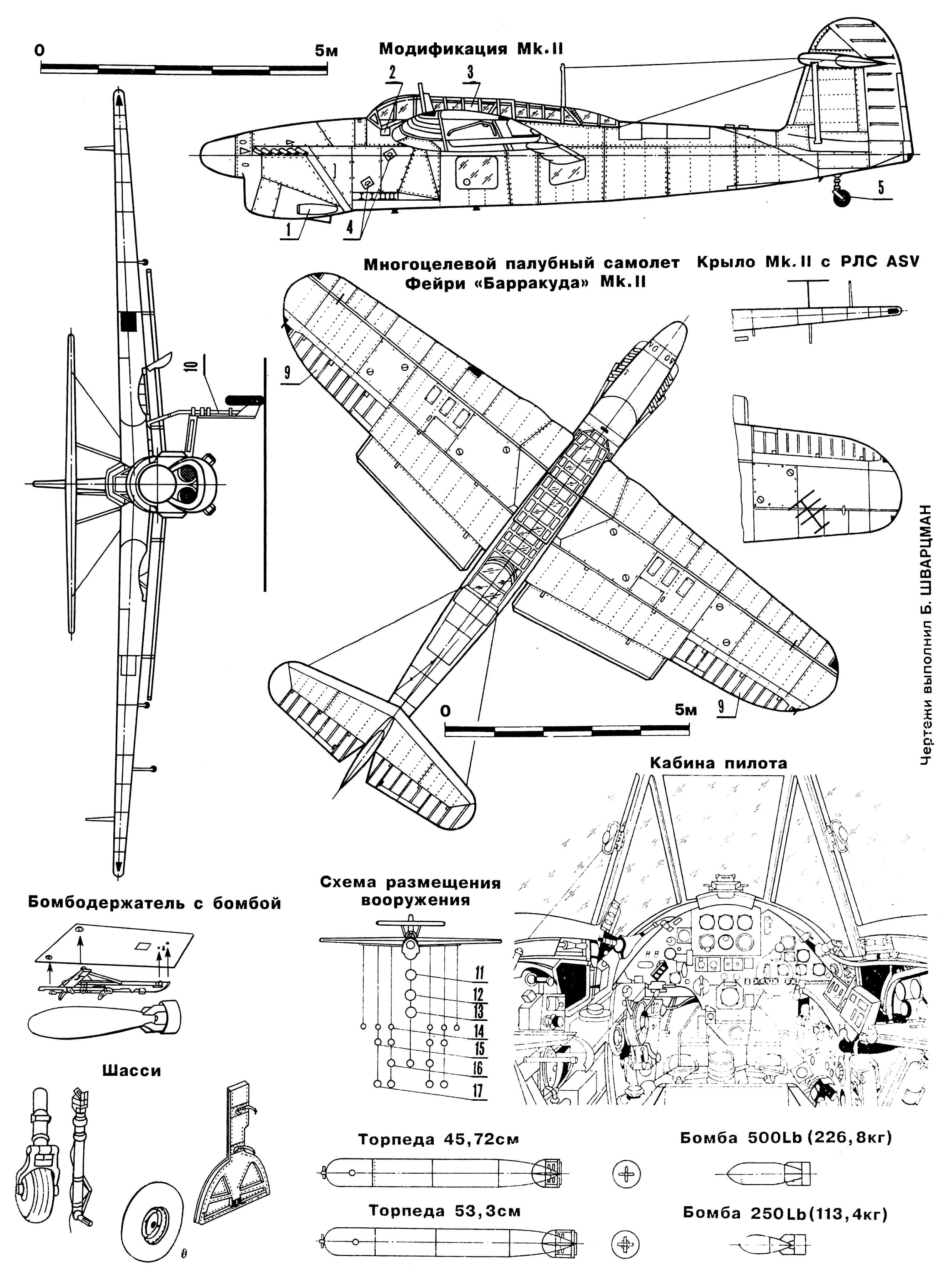 Многоцелевой палубный самолет Фэйри «Барракуда» Mk.II: 1— воздухозаборник маслорадиатора, 2 — смотровое окно, 3 — сдвижное остекление кабины, 4 — ступеньки, 5 — хвостовая стойка, 6 — приемник воздушного давления, 7 — гак, 8 — закрылки — тормозные щитки, 9 — элероны, 10 — стойка шасси, 11—подвесной топливный бак, 12 — торпеда 45,72 см, 13 — торпеда 53,3 см, 14 — бомба 250 Lb (113,4 кг), 15 — бомба 285 Lb (129 кг), 16 — бомба 500 Lb (226,8 кг), 17 — бомба 450 Lb (204 кг).