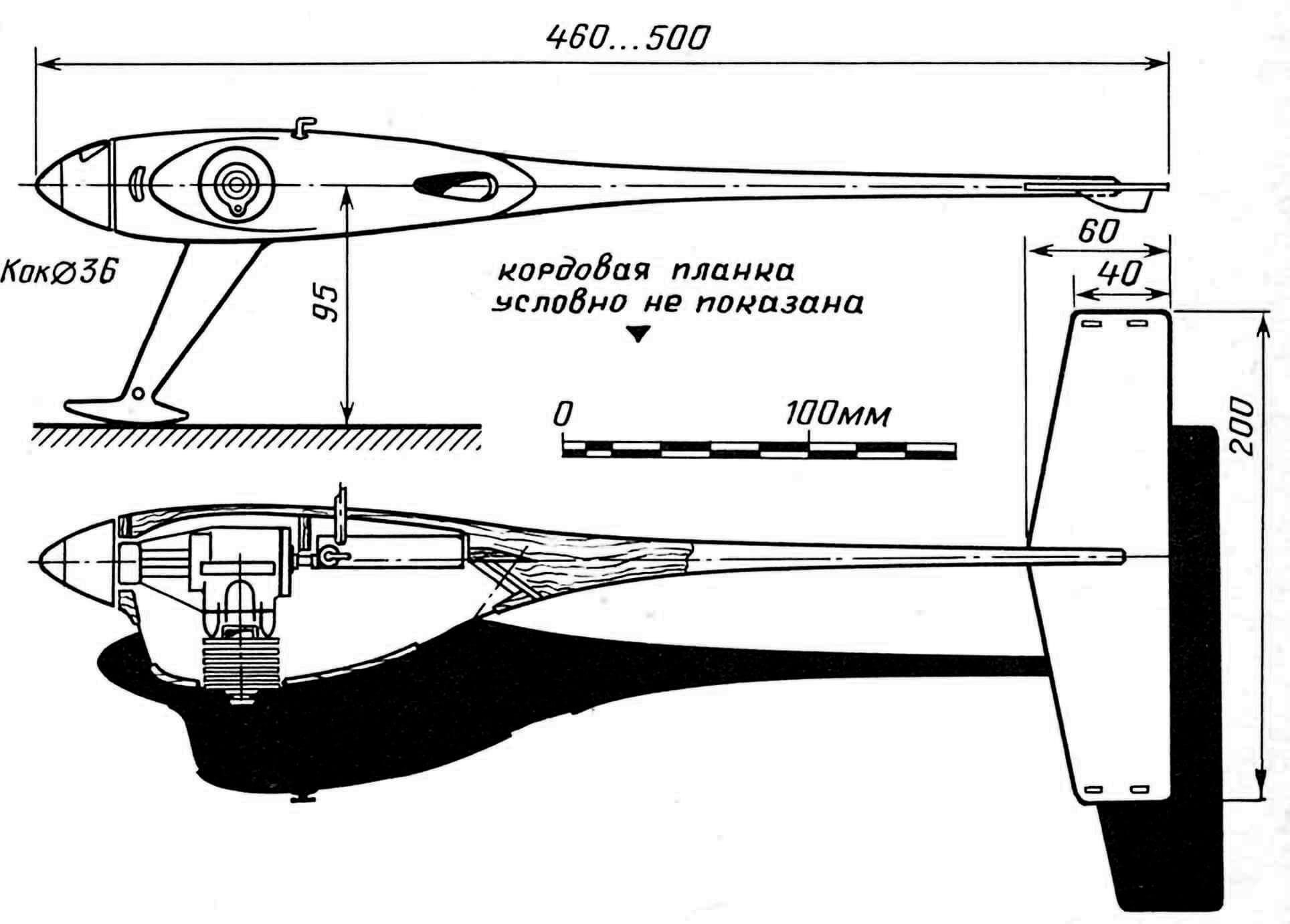 Рис.1. Компоновочная схема кордовой гоночной модели аэросаней с микродвигателем рабочим объемом 2,5 см3.