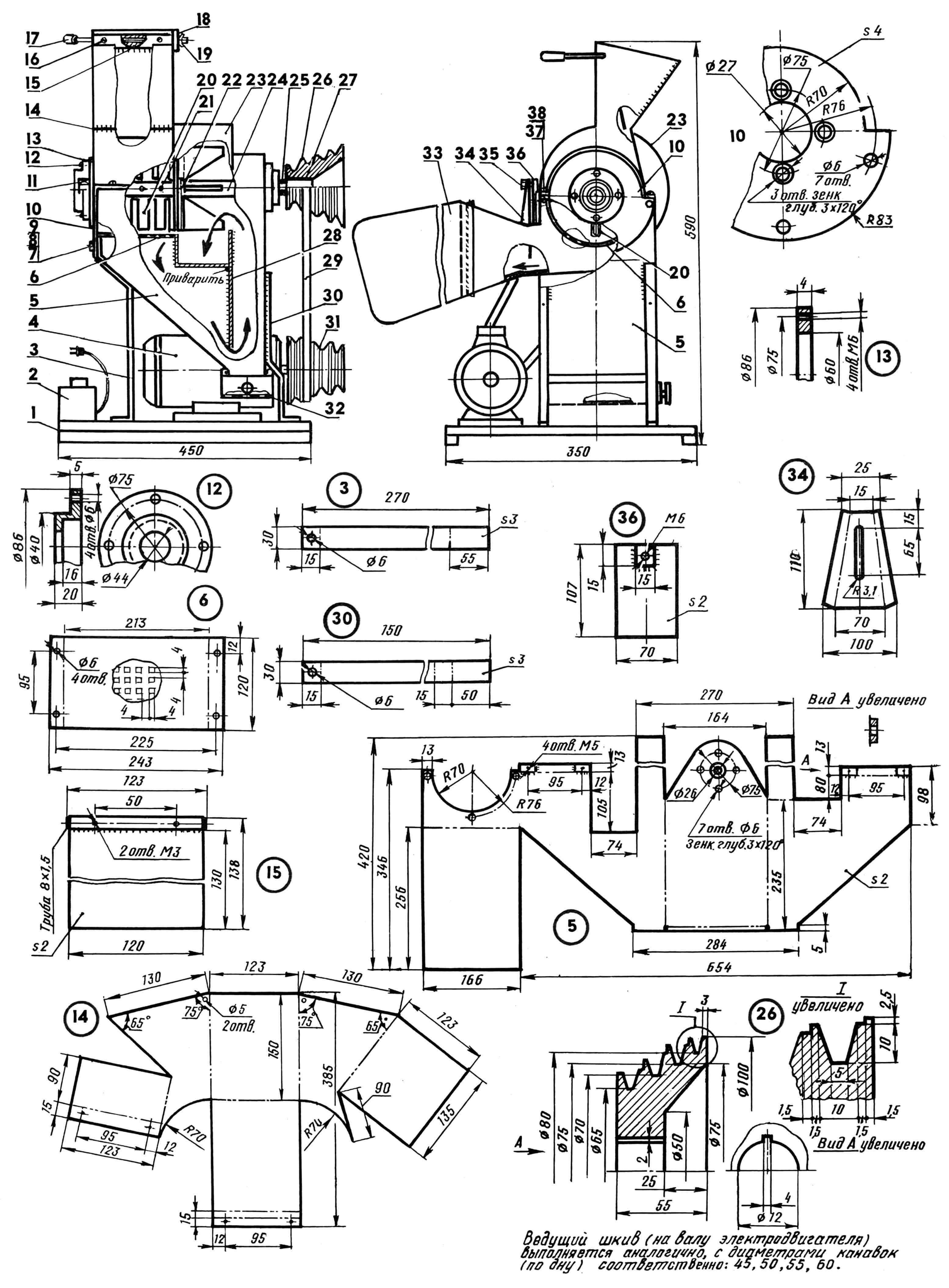 Микромолотилка-веялка (защитный кожух клиноременной передачи условно не показан): 1 — основание (10-мм фанера), 2 — электросетевой блок, 3 — стойка передняя приварная (Ст3, 2 шт.), 4 — электродвигатель, 5 — корпус сварной (Ст1), 6 — дека (капрон), 7 — винт М6 приварной (11 шт.), 8 — шайба Гровера (11 шт.), 9 — гайка М6 (11 шт.), 10 — стенка передняя фигурная (Ст3), 11 — шарикоподшипник 80201 с защитными шайбами (2 шт.), 12 — крышка шарикоподшипника (Ст3, 2 шт.), 13 — кольцо усиления жесткости конструкции приварное (Ст3, 2 шт.), 14 — бункер загрузочный сварной (Ст3), 15 — клапан загрузочный (сварная конструкция из отрезка трубы и листа Ст3), 16 — винт М3 (2 шт.), 17 — ось-рычаг загрузочного клапана (Ст5), 18 — шайба, 19 — шплинт, 20 — билы эластичные в виде фигурной лопасти (резина), 21 — винт М5 крепления лопасти (3 шт.), 22 — крыльчатка вентилятора (сварная конструкция из Ст5), 23 — кожух вентилятора сварной (Ст1), 24 — вал (Сталь 45), 25 — втулка (12-мм отрезок трубы 17x1 стальной, 3 шт.), 26 — шкив ведомый (Ст3), 27 — шпонка призматическая (4x4x26 мм, 2 шт.), 28 — стенка аспирационного канала (Ст1), 29 — ремень клиновой приводной, 30 — стойка задняя (2 шт.), 31 — шкив ведущий (Ст3), 32 — семенной ящик, 33 — половосборник (из хлопчатобумажной ткани), 34 — кронштейн приварной, 35 — винт М6 с головкой «барашек», 36 — заслонка (Ст1), 37 — винт М5 (4 шт.), 38 — шайба разрезная (4 шт.); элементы крепления электросилового блока, стоек, двигателя условно не показаны; на виде сбоку электросетевой блок не показан.