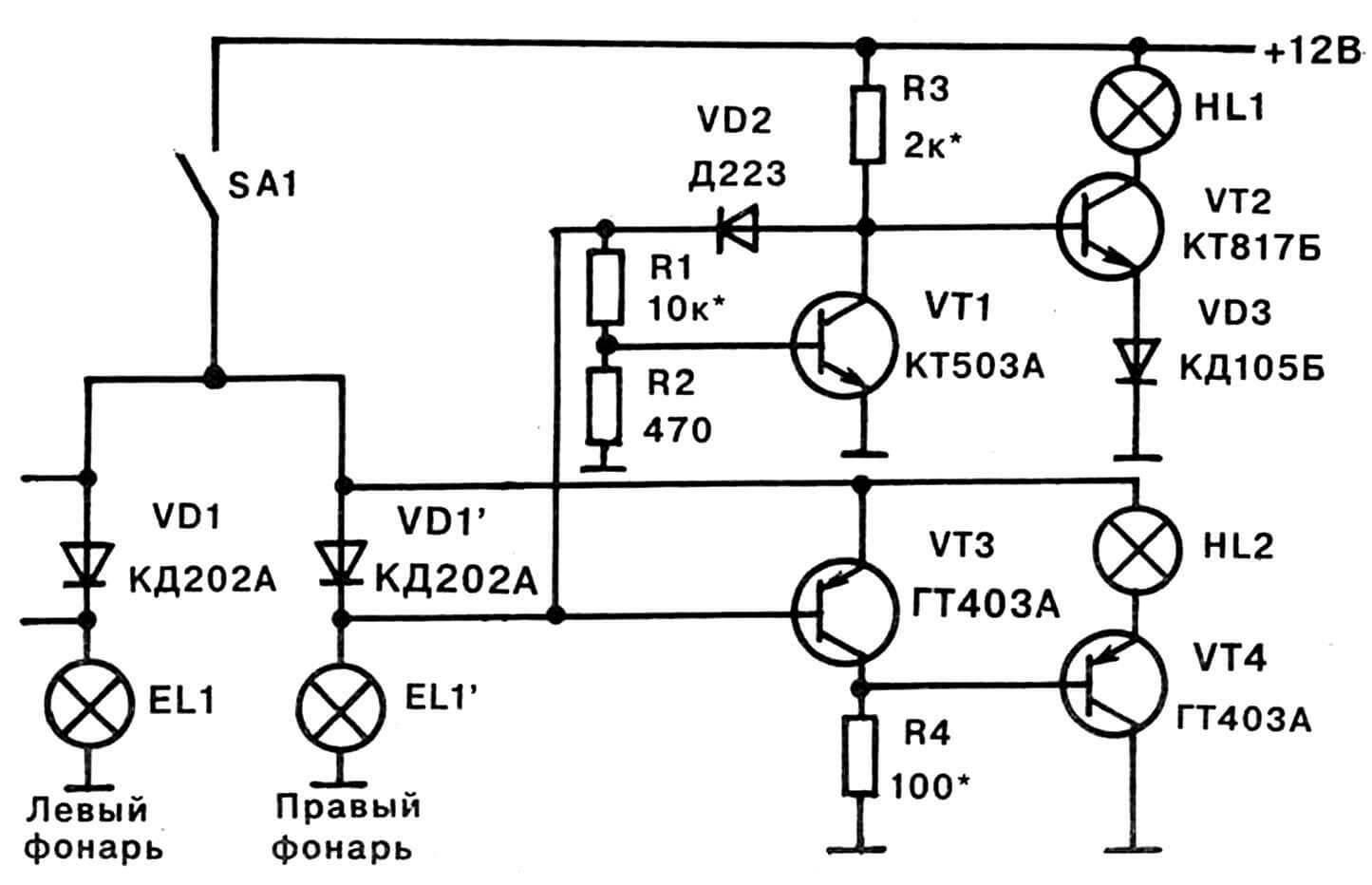 Принципиальная электрическая схема устройства контроля стоп-сигнала.